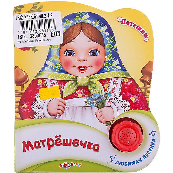 Матрешечка, АзбукварикМузыкальные книги<br>Матрешечка, Азбукварик – это красочно иллюстрированная книга со звуковым модулем и мигающими огоньками.<br>В книге «Матрешечка» - 5 русских народных песенок и потешек: «Во саду ли, в огороде», «Тень, тень, потетень», «У медведя во бору», «Совушка-сова», «Каравай». Нажав на звуковой модуль, можно послушать песенку «Во саду ли, в огороде» и посмотреть, как мигают огоньки. При повторном нажатии на модуль, музыка прекращается. Оригинальная форма книги, она похожа на игрушку, непременно понравятся малышу. В книге яркие, красочные иллюстрации, которые ребенок будет с удовольствием рассматривать. Страницы книги выполнены из плотного картона, поэтому даже самый активный маленький читатель не сможет порвать или поломать ее.<br><br>Дополнительная информация:<br><br>- Составитель: Наталья Свистунова<br>- Художник: Головченко С.<br>- Издательство: Азбукварик<br>- Серия: Потешки<br>- Тип обложки: картонная обложка<br>- Оформление: фигурная вырубка, звуковой модуль<br>- Тип иллюстраций: цветные<br>- Страниц: 10<br>- Бумага: плотный картон <br>- Вес: 172 гр.<br>- Размеры: 145x220х10 мм.<br>- Батарейки: 3 шт. типа AG3/LR41 (в комплект входят демонстрационные)<br><br>Книгу «Матрешечка», Азбукварик можно купить в нашем интернет-магазине.<br>Ширина мм: 145; Глубина мм: 10; Высота мм: 220; Вес г: 172; Возраст от месяцев: 36; Возраст до месяцев: 60; Пол: Унисекс; Возраст: Детский; SKU: 3803635;