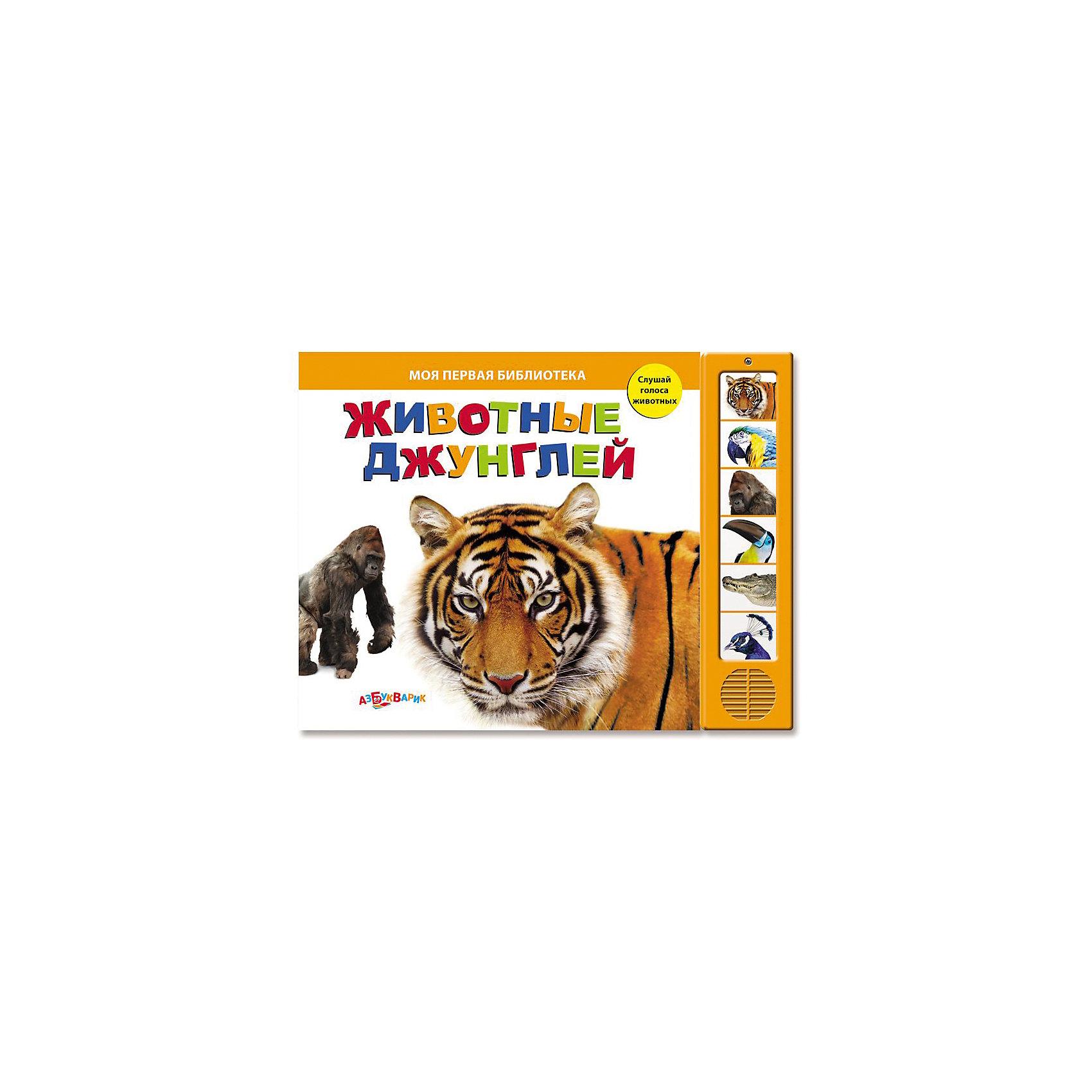Книга с 10 кнопками Животные джунглейКнига Животные джунглей Моя первая библиотека – это яркая красочная книга со звуковым модулем.<br>Эта волшебная книжка с яркими фотографиями просто и доступно расскажет детям о животных, которые живут в джунглях! Ваш малыш сможет узнать все о горилле и тигре, попугае ара и тукане, павлине и крокодиле! Книга очень красочная, она обязательно понравится вашему малышу! На модуле с шестью кнопками записаны реалистичные звуки. Интересное путешествие по страничкам великолепной книжки поможет малышу развить наблюдательность и кругозор, пополнит его словарный запас, а также поможет развитию образного мышления и воображения. Познавательный текст адаптирован специально для малышей.<br><br>Дополнительная информация:<br><br>- Редактор-составитель: Елена Горожан<br>- Издательство: Азбукварик Групп<br>- Серия: Моя первая библиотека<br>- Тип обложки: картон<br>- Оформление: со звуковым модулем<br>- Количество страниц: 12 (картон)<br>- Иллюстрации: цветные<br>- Батарейки: 3 типа L1154 (в комплекте демонстрационные)<br>- Размер: 250х15х190 мм.<br>- Вес: 475 гр.<br><br>Книгу Животные джунглей Моя первая библиотека можно купить в нашем интернет-магазине.<br><br>Ширина мм: 230<br>Глубина мм: 15<br>Высота мм: 300<br>Вес г: 470<br>Возраст от месяцев: 36<br>Возраст до месяцев: 72<br>Пол: Унисекс<br>Возраст: Детский<br>SKU: 3803638