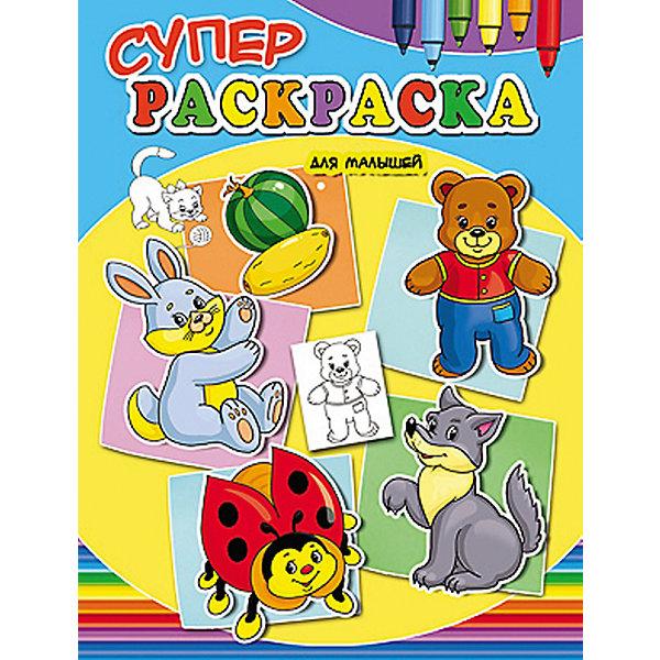 Купить Суперраскраска для малышей., Проф-Пресс, Россия, Унисекс