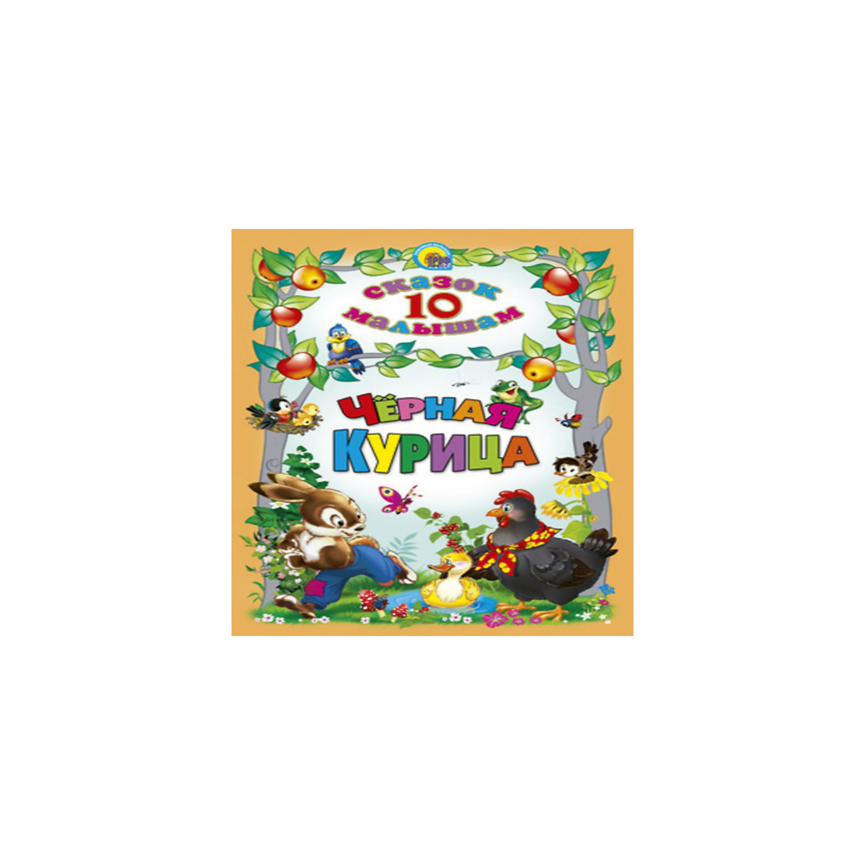 Сборник сказок Черная курицаСборник Черная курица от Проф-Пресс с захватывающими волшебными сказками и историями увлечет Вашего ребенка и поможет привить ему любовь к чтению. В книге собраны классические произведения русских писателей о животных: А. Погорельский Черная курица, или Подземные жители, Д. Мамин-Сибиряк Серая Шейка, Н. Дегтярева Подушка для солнышка, В. Гаршин Лягушка-путешественница, Б. Житков Храбрый утенок, Е. Карганова Желтик, Л. Кириллов Ничуть не страшно, Т. Макарова Заветная мечта, Л. Лебедева Находчивый лягушонок, В. Капнинский Пустомеля. Сказки сопровождаются красочными цветными иллюстрациями.<br><br>Дополнительная информация:<br><br>- Художники: Г. А. Баринова, А. Трусов, В. Арбеков и др.<br>- Серия: 10 сказок малышам.<br>- Обложка: твердая.<br>- Иллюстрации: цветные.<br>- Объем: 128 стр.<br>- Размер: 16,2 x 22 см.<br>- Вес: 282 гр.<br><br>Сборник Черная курица, серия Лучшее для самых любимых, Проф-Пресс можно купить в нашем интернет-магазине.<br><br>Ширина мм: 163<br>Глубина мм: 13<br>Высота мм: 210<br>Вес г: 282<br>Возраст от месяцев: 72<br>Возраст до месяцев: 96<br>Пол: Унисекс<br>Возраст: Детский<br>SKU: 3805357