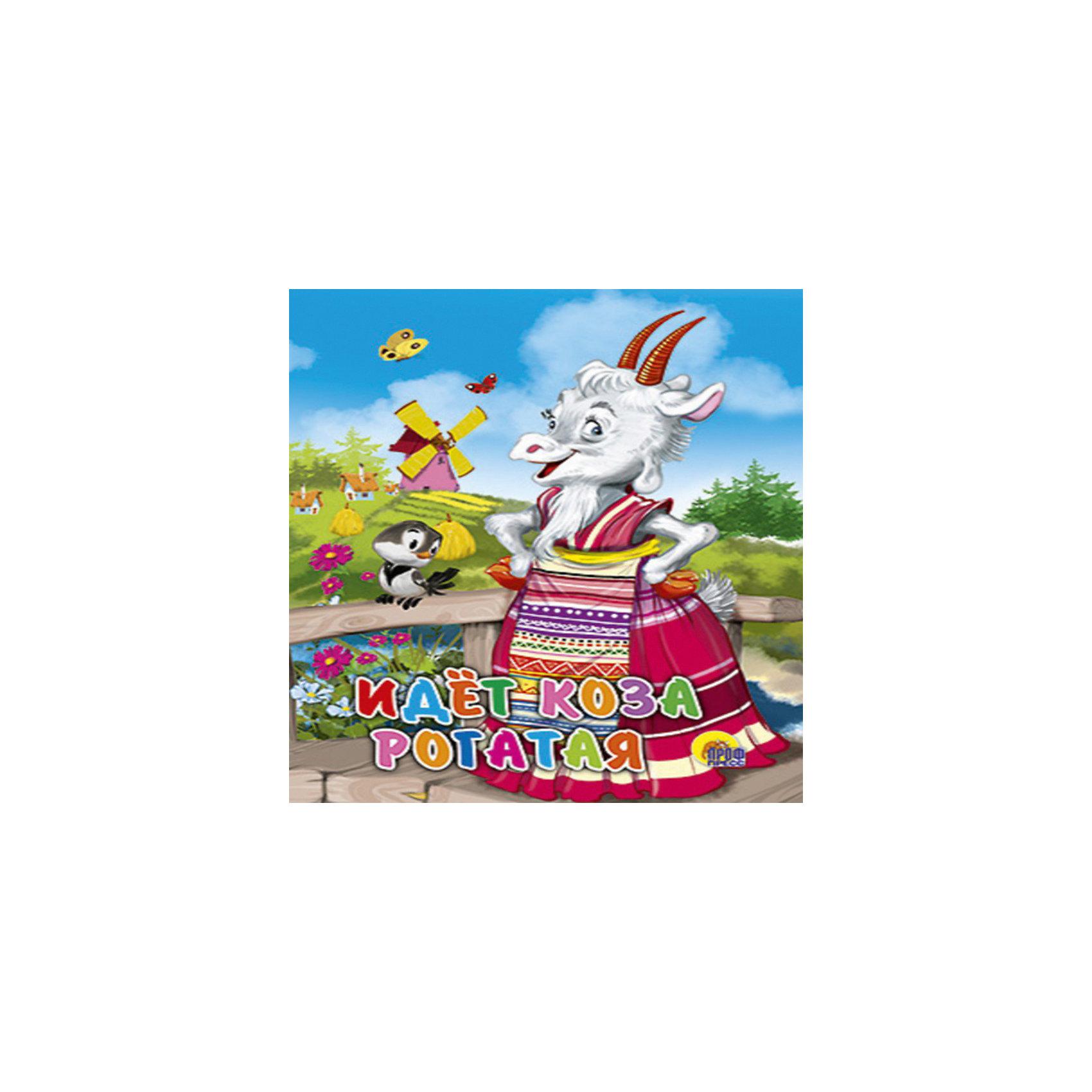 Идет коза рогатаяКнига на картоне с вырубкой от Проф-Пресс содержит русскую народную сказку Идет коза рогатая. Яркие красочные иллюстрации сопровождают каждую страницу книги.  Для чтения взрослыми детям.<br><br>Дополнительная информация:<br><br>- Художник: И. Есаулов.<br>- Серия: Вырубки на картоне Большие.<br>- Обложка: картонная.<br>- Иллюстрации: цветные.<br>- Объем: 8 стр. (картон).<br>- Формат: 20,6 x 15,3 см.<br>- Вес: 122 гр.<br><br>Книгу Идет коза рогатая, Проф-Пресс можно купить в нашем интернет-магазине.<br><br>Ширина мм: 105<br>Глубина мм: 7<br>Высота мм: 150<br>Вес г: 66<br>Возраст от месяцев: 24<br>Возраст до месяцев: 48<br>Пол: Унисекс<br>Возраст: Детский<br>SKU: 3805368