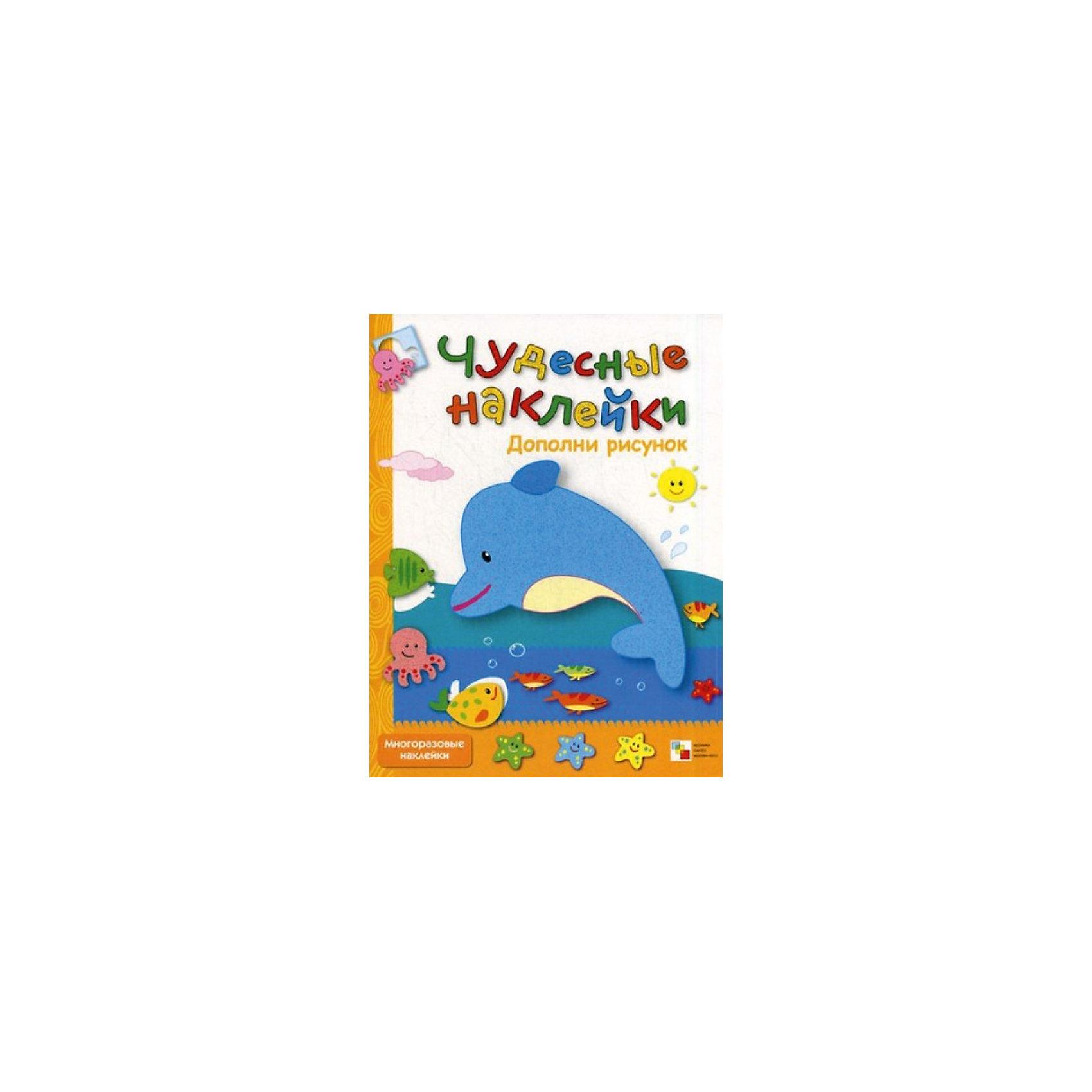 Развивающая книга Чудесные наклейки. Дополни рисунокКнижки с наклейками<br>Дополни рисунок, серия Чудесные наклейки - замечательное красочное издание, которое надолго займет внимание Вашего малыша. На каждой странице яркие крупные картинки, которые надо дополнить входящими в комплект наклейками. Книжка подойдет самым маленьким детям, здесь крупные понятные картинки и плотные странички со специальным покрытием, которые невозможно порвать или смять. Ваш ребенок получит  массу положительных эмоций украшая картинки яркими многоразовыми наклейками. Веселая и увлекательная игра с наклейками поспособствует развитию мелкой моторики, воображения, усидчивости и концентрации внимания.<br><br>,Дополнительная информация:<br><br>- Художник: Е. Романцова. <br>- Серия: Чудесные наклейки.<br>- Переплет: мягкая обложка.<br>- Иллюстрации: цветные.<br>- Объем: 12 стр.<br>- Формат: 21,5 x 28 см.<br>- Вес: 78 гр.<br><br>Издание Дополни рисунок, серия Чудесные наклейки, можно купить в нашем интернет-магазине.<br><br>Ширина мм: 282<br>Глубина мм: 216<br>Высота мм: 2<br>Вес г: 110<br>Возраст от месяцев: 36<br>Возраст до месяцев: 60<br>Пол: Унисекс<br>Возраст: Детский<br>SKU: 3825802