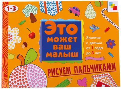 Мозаика-Синтез Развивающий Альбом Рисуем Пальчиками (1-3года) фото-1