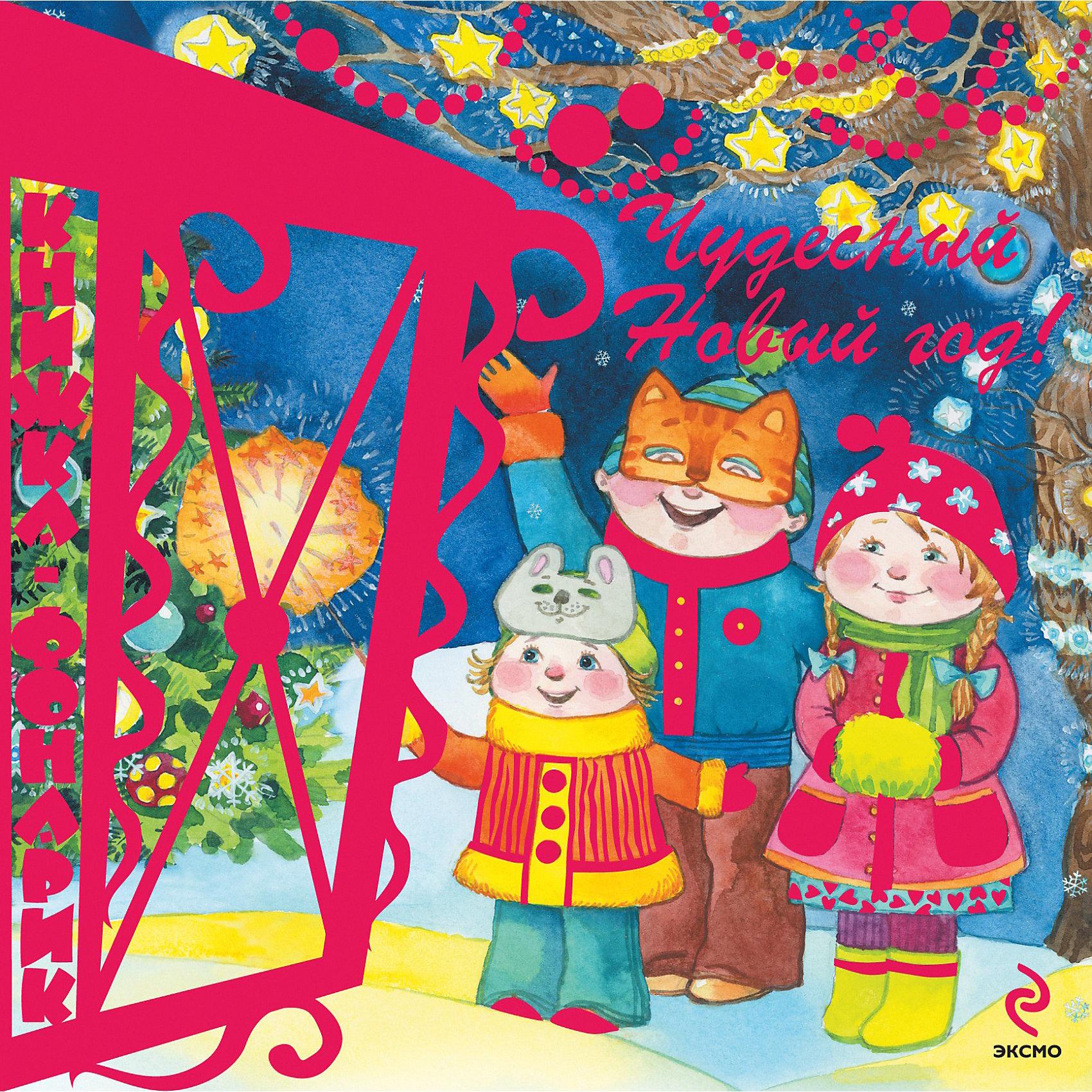Книжка-фонарик Чудесный Новый годКнижка-фонарик Чудесный Новый год, Эксмо чудесная красочная книга, которая станет отличным новогодним подарком для Вашего ребенка и подарит ему праздничное настроение. В книге собраны добрые новогодние стихотворения и загадки с яркими праздничными иллюстрациями, а также малыша ждет приятный сюрприз - объемный фонарик на развороте страниц.<br><br>Дополнительная информация:<br><br>- Авторы: М. В. Дружинина, Н. В. Скороденко, Е. А. Ульева.<br>- Художник: И. В. Есаулов, Н. Ю. Макаренко. <br>- Серия: Новогодние подарочные книги.<br>- Переплет: твердая обложка.<br>- Иллюстрации: цветные.<br>- Объем: 12 стр. (картон). <br>- Размер: 20,5 x 20,5 x 1,5 см.<br>- Вес: 0,302 кг. <br><br>Книжку-фонарик Чудесный Новый год, Эксмо, можно купить в нашем интернет-магазине.!<br><br>Ширина мм: 205<br>Глубина мм: 205<br>Высота мм: 15<br>Вес г: 322<br>Возраст от месяцев: 36<br>Возраст до месяцев: 60<br>Пол: Унисекс<br>Возраст: Детский<br>SKU: 3825866