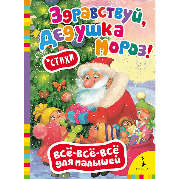Здравствуй, дедушка Мороз!Новогодние книги<br>Прекрасный сборник для самых маленьких. Эта  книжка включает в себя небольшие добрые стихи, написанные простым понятным языком. Сборник дополнен яркими иллюстрация, которые заинтересуют даже самых юных читателей. Страницы книги выполнены из плотного картона - их очень удобно переворачивать.<br><br>Дополнительная информация:<br><br>- Переплет: картон.<br>- Формат: 215х160х5 мм<br>- Количество страниц: 8 стр. <br>- Автор: Марина Дружинина, Екатерина Корсакова, Наталья Скороденко, И. Сурикова<br>- Иллюстрации: цветные.<br>- Иллюстратор: Л. Еремина.<br>- В книгу вошли стихи: Лучший праздник - Новый год!, Зимушка-зима, Фейерверк,  Ёлка, Дед Мороз, Зима.<br><br>Большую новогоднюю книгу серии Все лучшие сказки можно купить в нашем магазине.<br>Ширина мм: 215; Глубина мм: 160; Высота мм: 5; Вес г: 120; Возраст от месяцев: 12; Возраст до месяцев: 72; Пол: Унисекс; Возраст: Детский; SKU: 3831772;