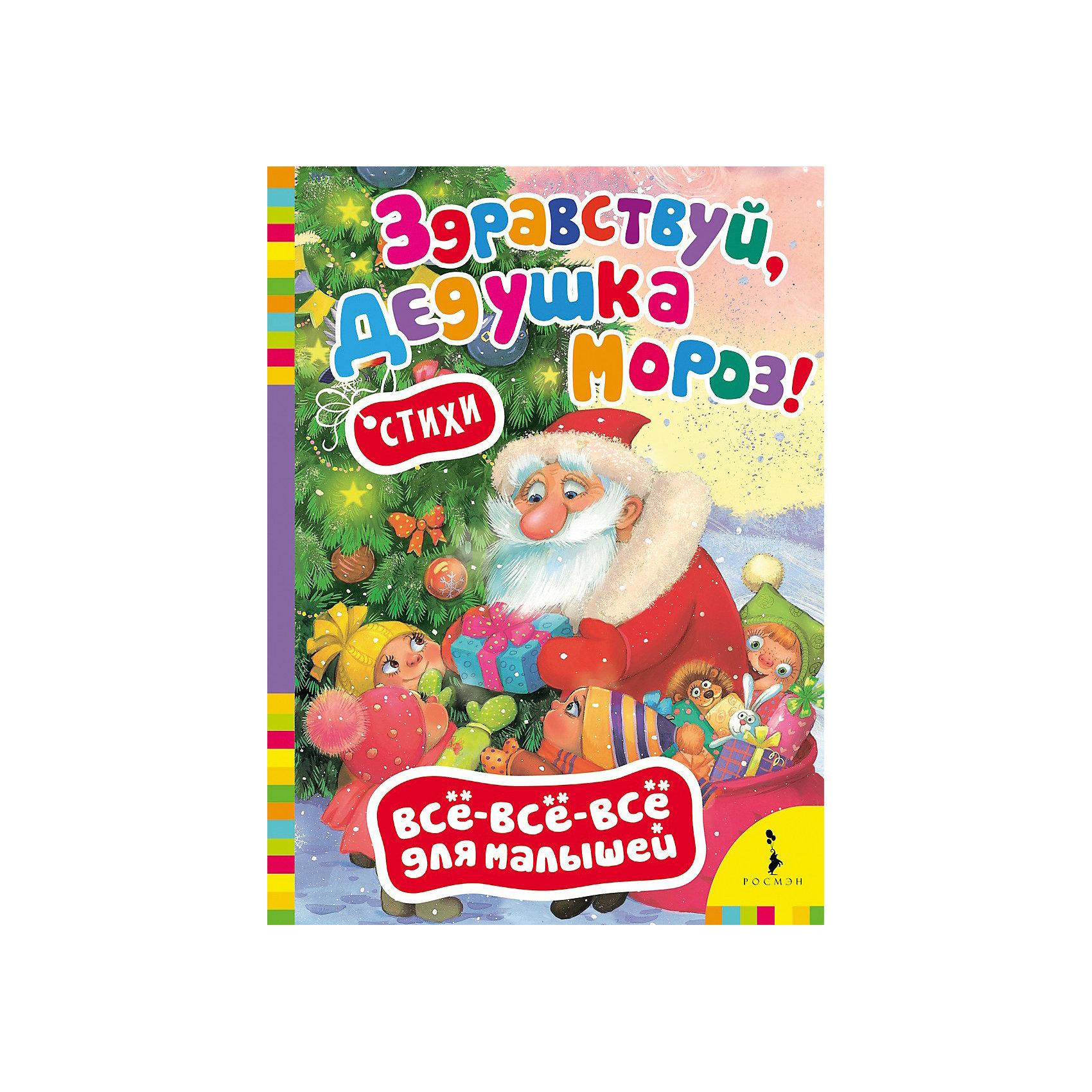 Здравствуй, дедушка Мороз!Новогодние книги<br>Прекрасный сборник для самых маленьких. Эта  книжка включает в себя небольшие добрые стихи, написанные простым понятным языком. Сборник дополнен яркими иллюстрация, которые заинтересуют даже самых юных читателей. Страницы книги выполнены из плотного картона - их очень удобно переворачивать.<br><br>Дополнительная информация:<br><br>- Переплет: картон.<br>- Формат: 215х160х5 мм<br>- Количество страниц: 8 стр. <br>- Автор: Марина Дружинина, Екатерина Корсакова, Наталья Скороденко, И. Сурикова<br>- Иллюстрации: цветные.<br>- Иллюстратор: Л. Еремина.<br>- В книгу вошли стихи: Лучший праздник - Новый год!, Зимушка-зима, Фейерверк,  Ёлка, Дед Мороз, Зима.<br><br>Большую новогоднюю книгу серии Все лучшие сказки можно купить в нашем магазине.<br><br>Ширина мм: 215<br>Глубина мм: 160<br>Высота мм: 5<br>Вес г: 120<br>Возраст от месяцев: 12<br>Возраст до месяцев: 72<br>Пол: Унисекс<br>Возраст: Детский<br>SKU: 3831772