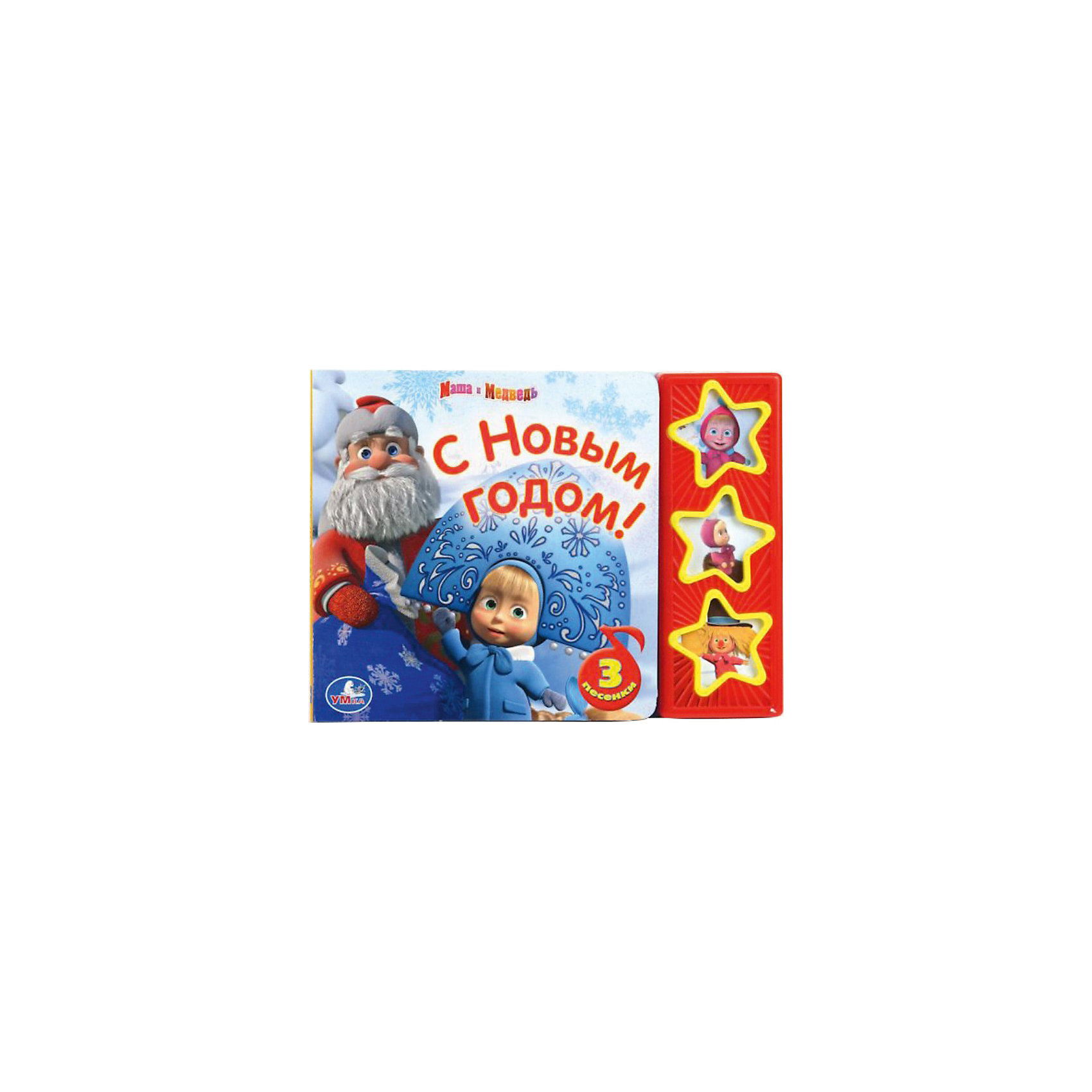 Книга с 3 кнопками С Новым Годом!, Маша и МедведьКнига с 3 кнопками С Новым Годом!, Маша и Медведь поможет создать ощущение праздника! Любимые герои расскажут веселые, новогодние истории, красочные картинки и замечательные песенки принесут много счастливых мгновений Вашему малышу! Книга подойдет для самых юных читателей, так как странички выполнены из плотного картона. Книга С Новым Годом!, Маша и Медведь станет замечательным подарком Вашему ребенку к новогоднему празднику!<br><br>ISBN: 9785919414360<br>Для детей в возрасте: от 6 месяцев до 5 лет<br>Номер товара: 3837080<br>Объем: 6 страниц<br><br>Ширина мм: 210<br>Глубина мм: 150<br>Высота мм: 20<br>Вес г: 200<br>Возраст от месяцев: 6<br>Возраст до месяцев: 60<br>Пол: Унисекс<br>Возраст: Детский<br>SKU: 3837080