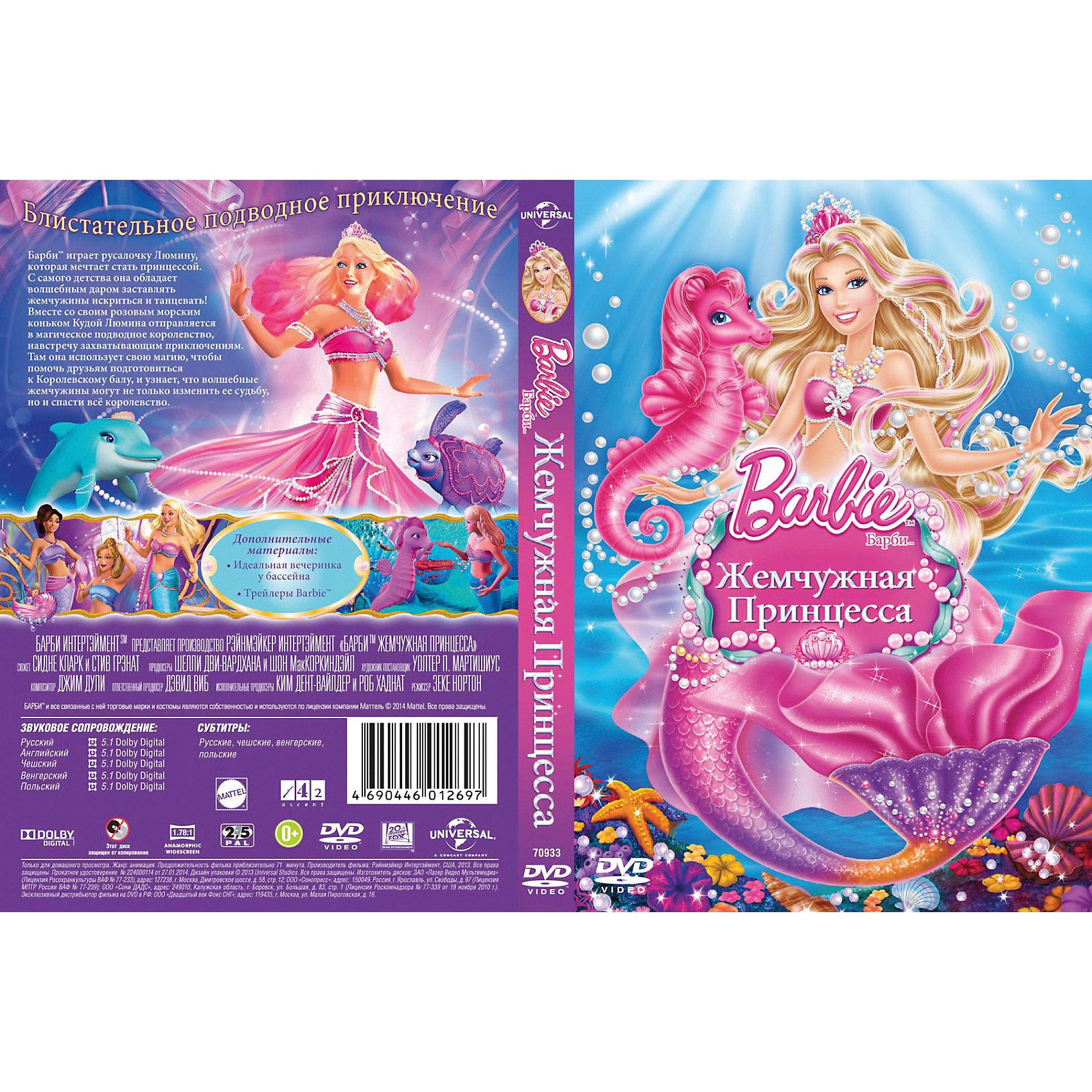 Новый Диск DVD Барби: Жемчужная принцесса, Barbie жестокий романс dvd полная реставрация звука и изображения