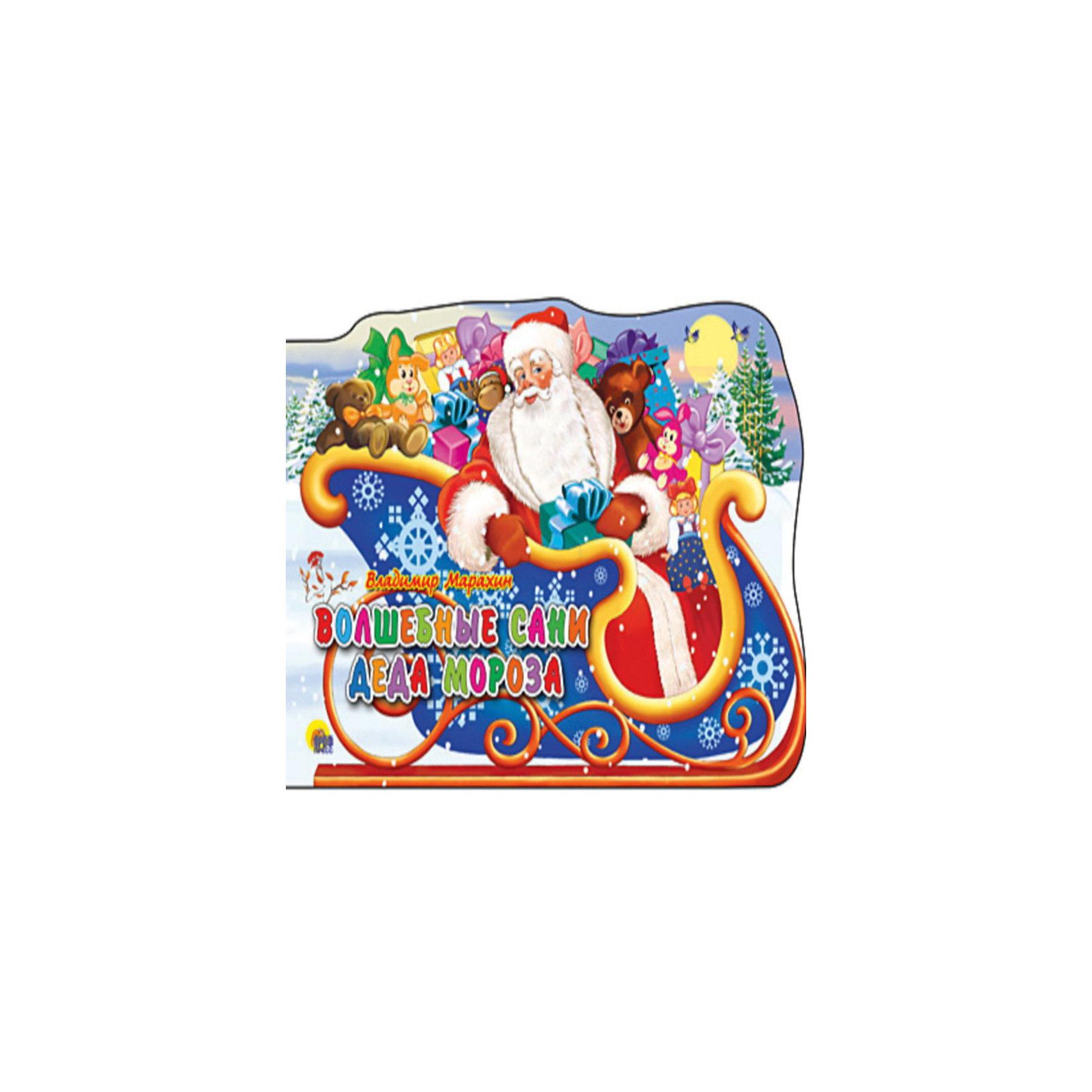 Волшебные сани Деда МорозаКнига из серии  Вырубки на картоне новогодние, выполненная в форме саней обязательно понравится самым юным читателям. Яркие и красочный иллюстрации порадуют вашего ребенка и позволят ему совершить незабываемое путешествие вместе с Дедом Морозом. <br><br>Дополнительная информация:<br><br>- Формат: 150x220 мм<br>- Количество страниц: 10 страниц<br>- Переплет: жесткий<br>- Автор: Марахин В <br>- Иллюстратор: Шульга Е<br>- Иллюстрации: цветные<br>- Книга в форме саней<br><br>Книгу Волшебные сани Деда Мороза, Проф-пресс можно купить в нашем магазине<br><br>Ширина мм: 220<br>Глубина мм: 8<br>Высота мм: 150<br>Вес г: 119<br>Возраст от месяцев: 24<br>Возраст до месяцев: 60<br>Пол: Унисекс<br>Возраст: Детский<br>SKU: 3850311