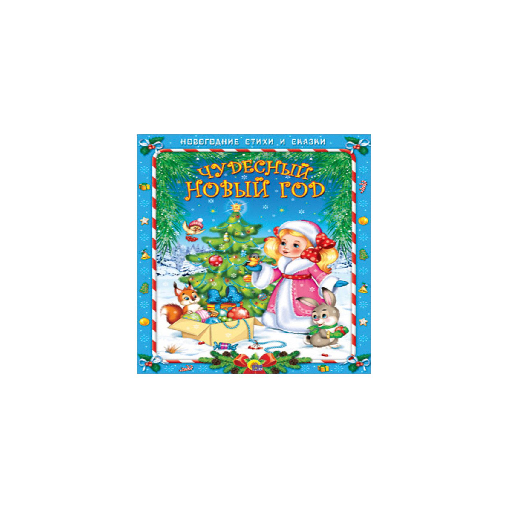 Сборник стихов и сказок Чудесный новый годНовогодние книги<br>Сборник включает произведения о веселом и чудесном празднике Новый год! Красочные иллюстрации сопровождают каждую страницу книги. <br><br>Дополнительная информация:<br><br>- Формат: 260x203 мм<br>- Количество страниц: 80 страниц<br>- Переплет: жесткий<br>- Автор, содержание: Манакова, Мария. Снегурочка-волшебница;<br>Ушкина, Наталья. Веселый Новый год; Лясковский, Виктор. Как-то раз под Новый год.; Нестеренко, Владимир. Снеговик и Новый год ;<br>Балуева, Оксана. Песенка Новогодней феи; Стрельникова, Кристина. Кто пришел на Новый год?<br>- Иллюстратор: Колыванова, Т;  Сазонова, М ; Шляхов, И ; Шульга, Е. <br>- Иллюстрации: цветные<br><br>Сборник стихов и сказок Чудесный новый год ( Проф-пресс) можно купить в нашем магазине<br><br>Ширина мм: 205<br>Глубина мм: 10<br>Высота мм: 260<br>Вес г: 340<br>Возраст от месяцев: 24<br>Возраст до месяцев: 60<br>Пол: Унисекс<br>Возраст: Детский<br>SKU: 3850321