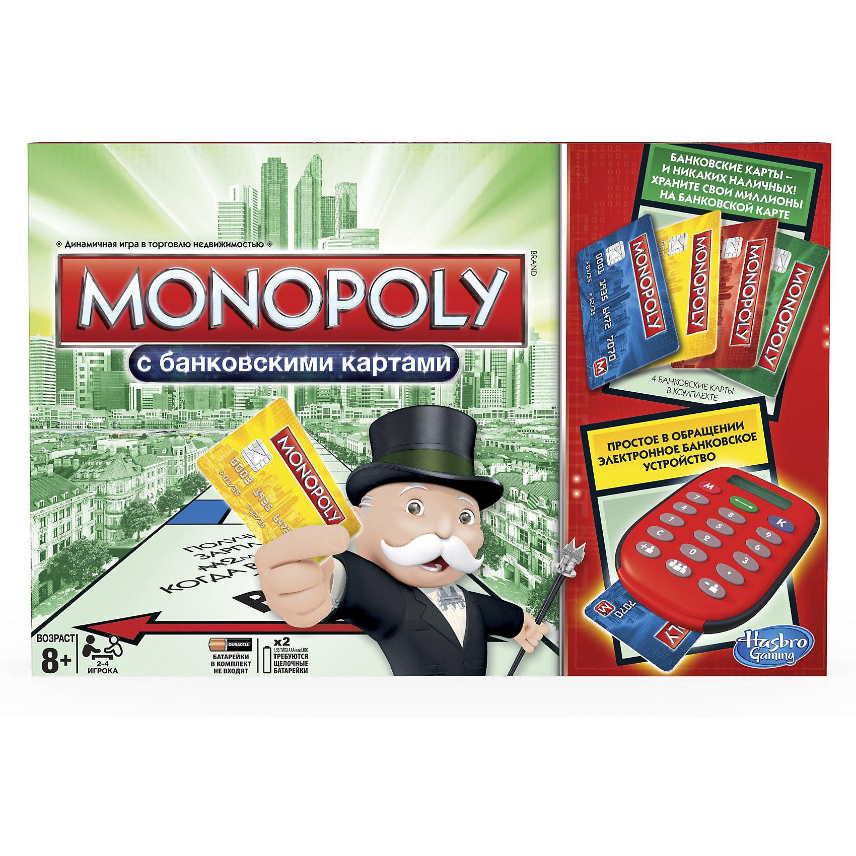 Монополия с банковскими карточками (обновленная), HasbroМонополия с банковскими карточками (обновленная), Hasbro. Известная и всеми любимая игра стала еще интереснее и интерактивнее. Идея игры осталась прежней. Игроки делят сферы влияния в современной России. Стартовый капитал для каждого - 15 миллионов. На игровом поле изображены крупные, значимые населенные пункты. Завладев участками одного цвета, вы получаете возможность строить свои города и отели. Но помните, что стартовый капитал , если его не преумножать, может быстро закончиться. В отличие от старой версии игры, в этой - игроки расплачиваются не наличными, а карточкой  Виза. Делают они это с помощью специального терминала оплаты, который входит в комплект игры. Это приятное нововведение значительно упрощает расчеты и экономит время. Игра развивает экономические навыки и мышление в целом. <br><br>Дополнительная информация:<br><br>- Материал: картон, пластик, металл.<br>- Количество игроков: 2-4.<br>- Тип батареек для платежного терминала: 2 х AAА / LR6 1.5V .<br>- Батарейки не входят в комплект.<br>- Комплектация: <br>   игровое поле - 1 шт.<br>   электронное банковское устройство – 1 шт.<br>   игральные фишки – 4 шт.<br>   карточки на право собственности- 28 шт.<br>   карточки Шанс<br>  карточки общественной казны- 16 шт.<br>  банковские карточки – 6 шт.<br>   дома – 32 шт.<br>   отели – 12 шт.<br>   игральные кубики – 2 шт.<br>   правила игры – 1 шт.<br>- Игра полностью русифицирована. <br>- Инструкция на русском языке.<br><br>Игру Монополию, с банковскими карточками, новую  версию, Hasbro можно купить в нашем магазине.<br><br>Ширина мм: 50<br>Глубина мм: 400<br>Высота мм: 267<br>Вес г: 936<br>Возраст от месяцев: 96<br>Возраст до месяцев: 192<br>Пол: Унисекс<br>Возраст: Детский<br>SKU: 3854427