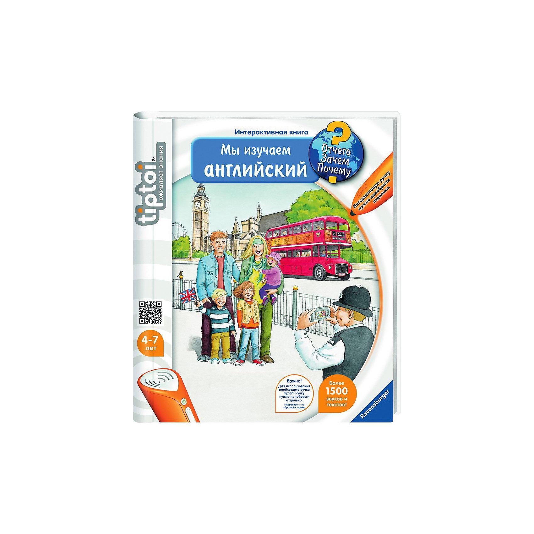Интерактивная книга Мы изучаем английский  (без ручки)