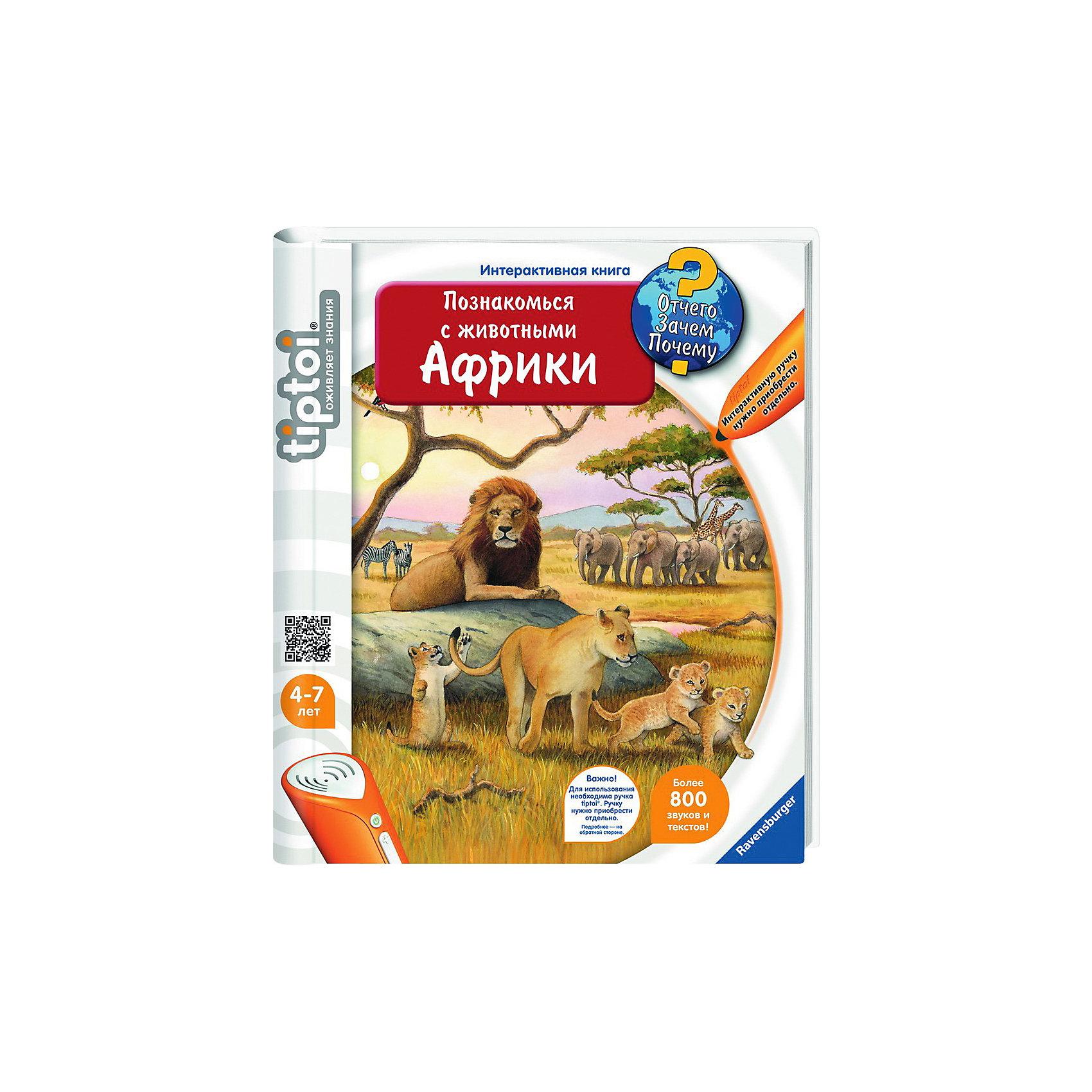"""Интерактивная книга """"Познакомься с животными Африки"""" (без ручки)"""