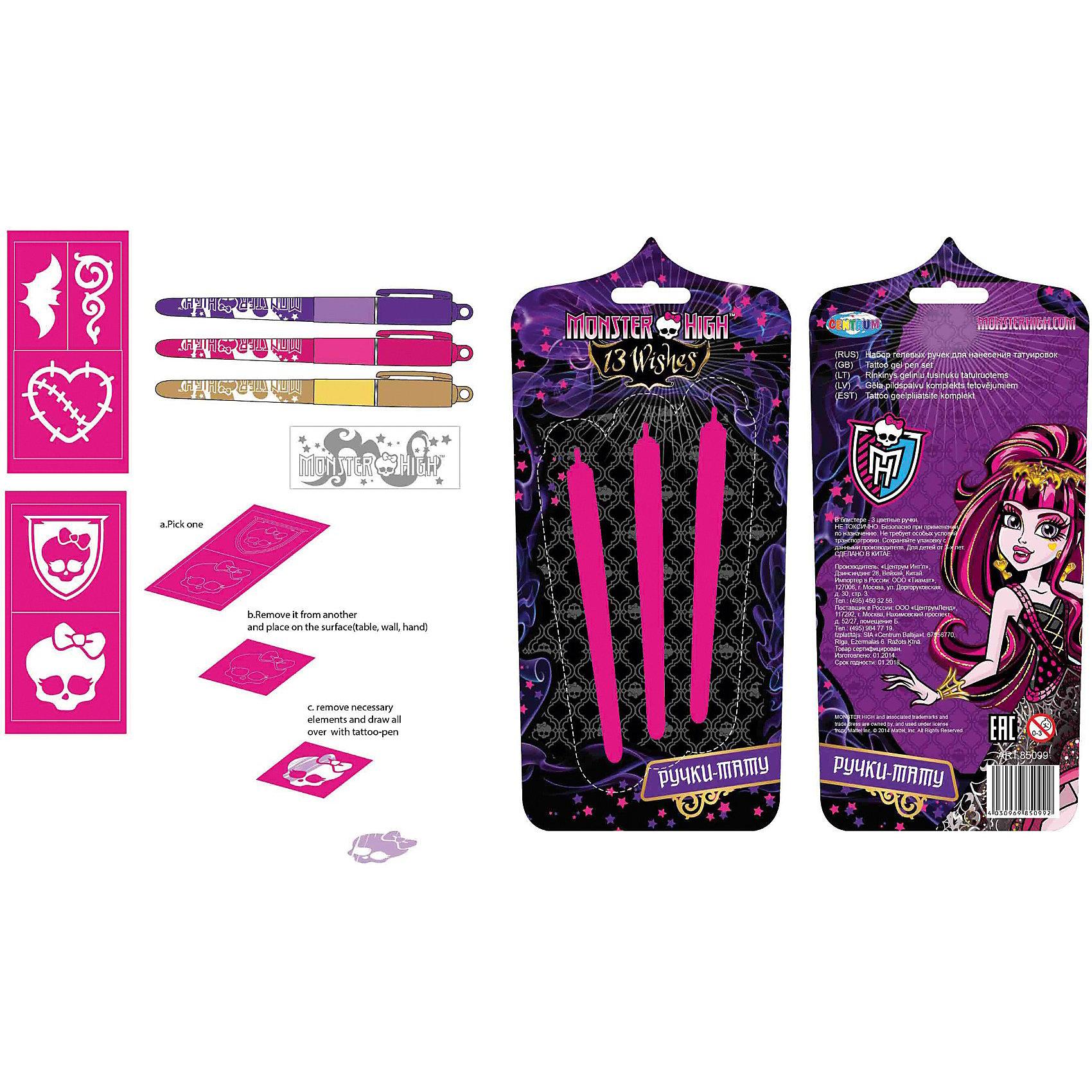 ����� ������� ����� ����, 3 �����, Monster High (CENTRUM)