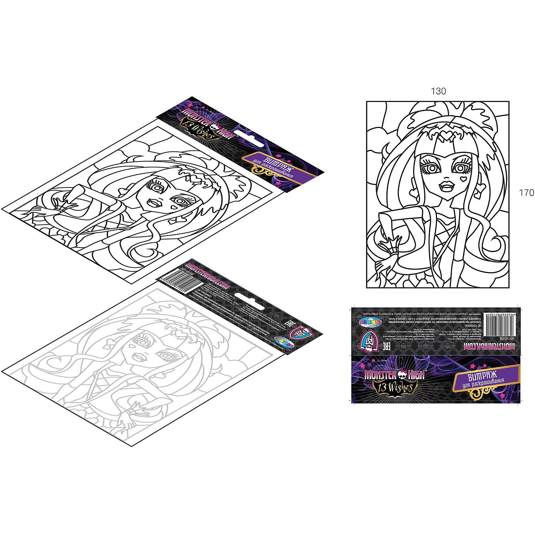 Витражная картинка 17х13 см, Monster HighВитражная картинка, Monster High (Школа монстров) - увлекательный набор для творчества, который поможет Вашей девочке развить свои творческие способности. С помощью трафарета с нанесенным черно-белым рисунком и витражных красок или фломастеров (в комплект не входят) можно создать яркую картинку с изображением персонажей из популярного мультсериала Monster High (Школа монстров). Картинка украсит комнату ребенка или станет подарком, сделанным собственными руками для его друзей и родственников.<br><br>Дополнительная информация:<br><br>- В комплекте: трафарет-витраж. <br>- Материал: пластик.<br>- Размер картинки: 17 х 13 см.<br>- Вес: 59 гр.<br><br>Набор способствует развитию мелкой моторики рук, внимания, творческих и художественных способностей ребенка.<br><br>Витражную картинку, Monster High (Монстр Хай) можно купить в нашем интернет-магазине.<br><br>Ширина мм: 5<br>Глубина мм: 135<br>Высота мм: 220<br>Вес г: 59<br>Возраст от месяцев: 36<br>Возраст до месяцев: 96<br>Пол: Женский<br>Возраст: Детский<br>SKU: 3866722