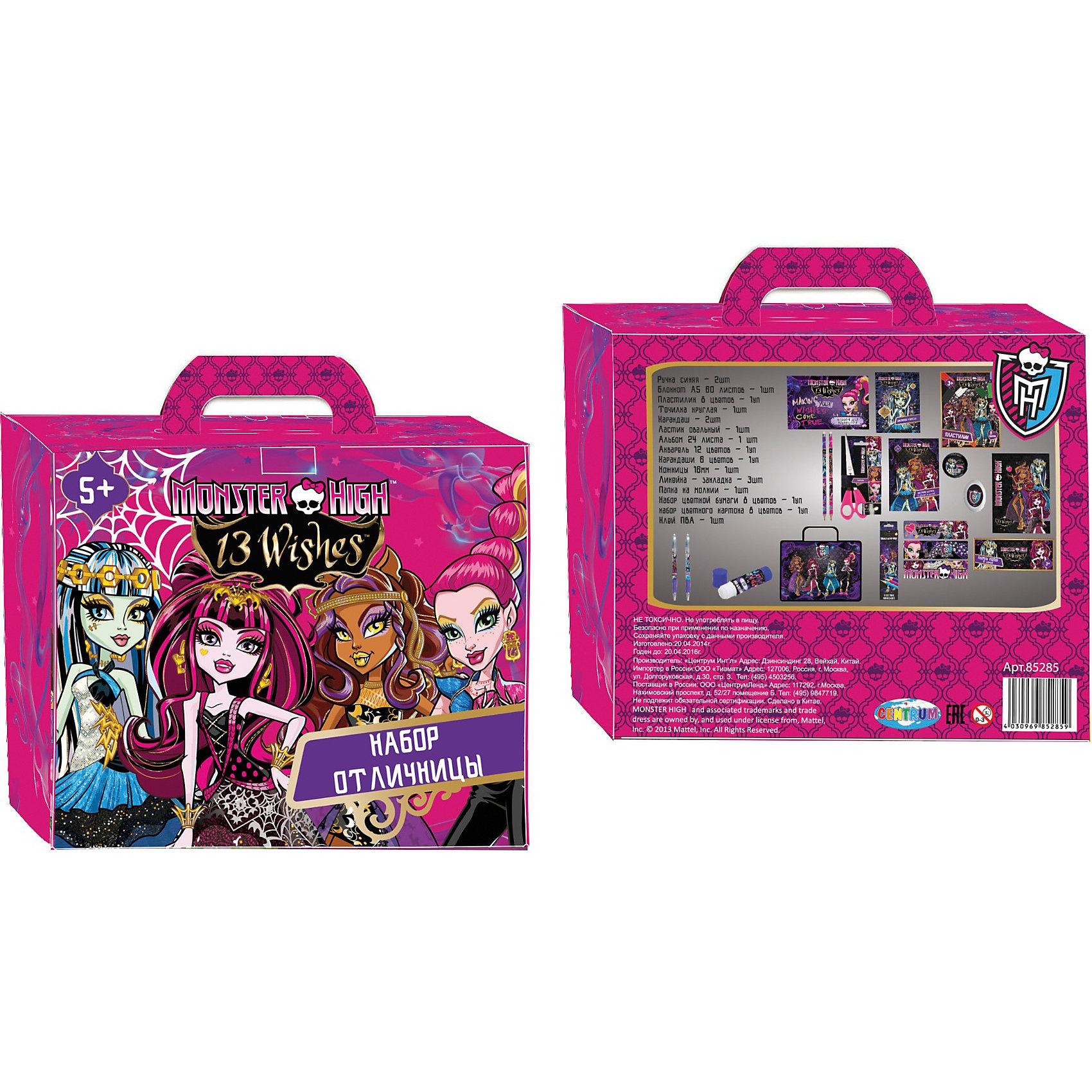 Набор отличницы, Monster High