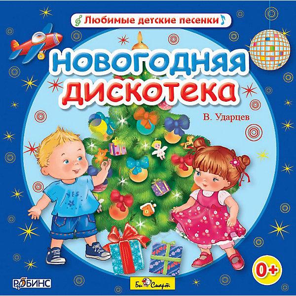 CD В. Ударцев. Новогодняя дискотека, Би Смарт