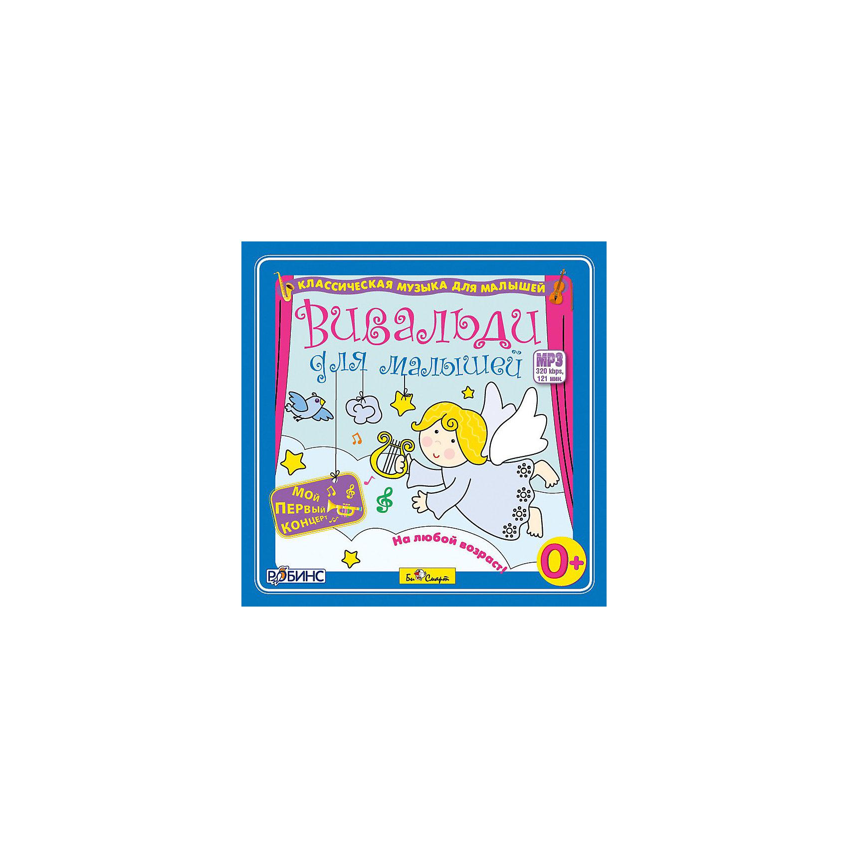 MP3 Вивальди для малышей, Би Смарт