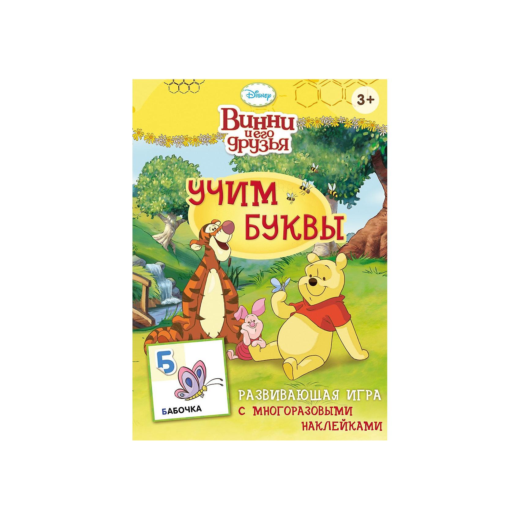 Росмэн Игра с наклейками Учим буквы, Винни Пух раскраски умка мозаика и наклейки винни пух