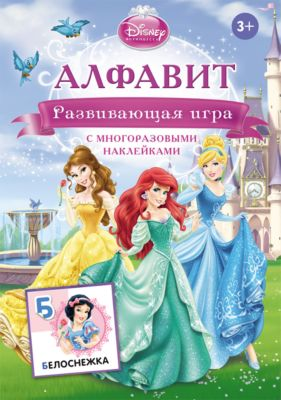Росмэн Игра с наклейками Алфавит , Принцессы Диснея