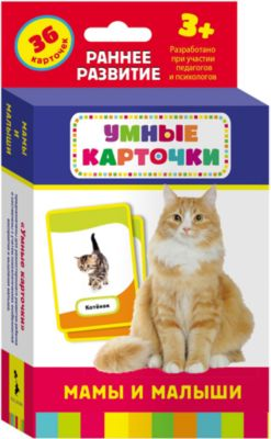 Росмэн Развивающие карточки Мамы и малыши (3+), Умные карточки