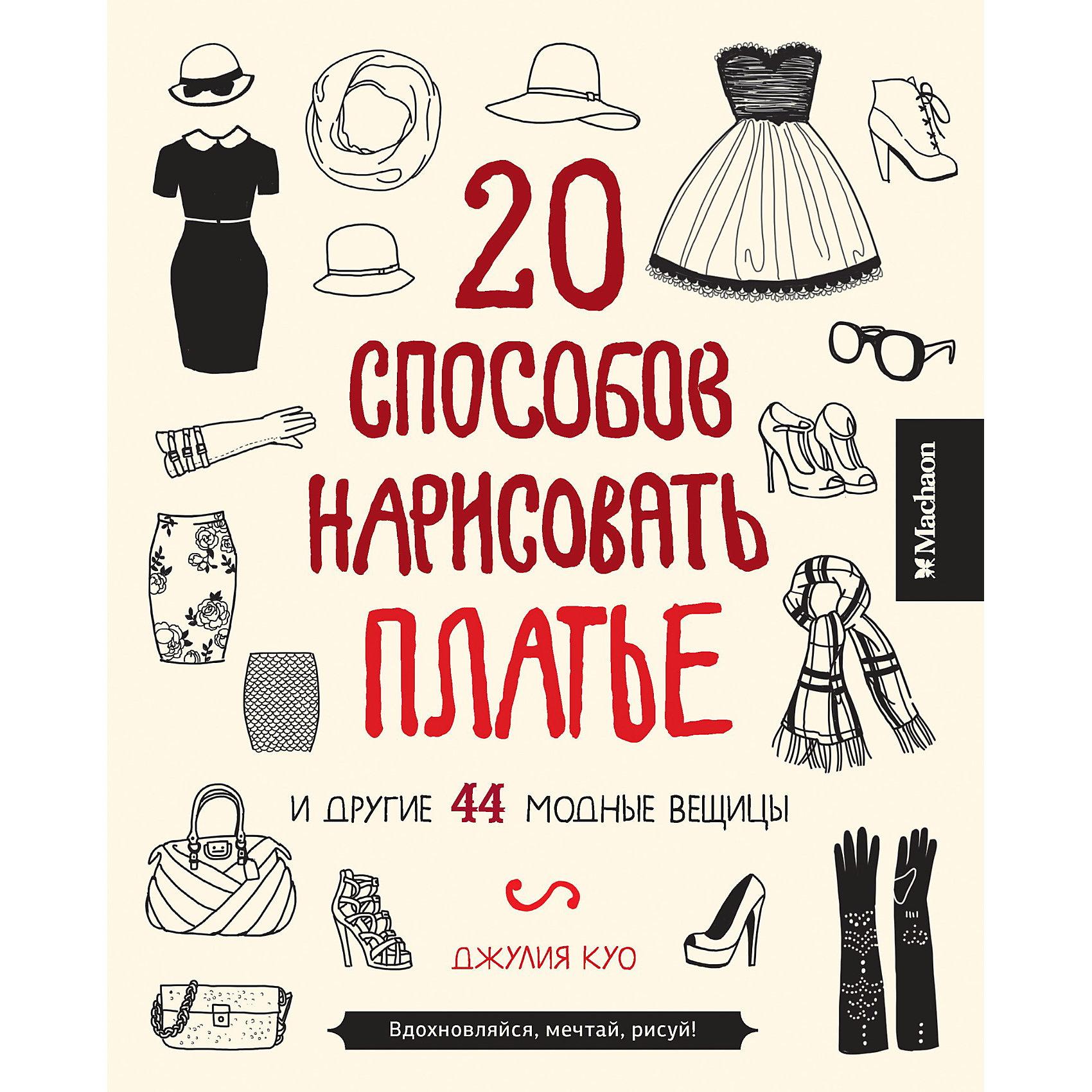 20 способов нарисовать платье и другие 44 модные вещицы, Джулия Куо20 способов нарисовать платье и другие 44 модные вещицы- оригинальная книга для детского творчества и замечательный подарок для маленькой модницы. На страницах книги около 900 стильных изображений различных предметов одежды - от туфелек и кроссовок до маленьких чёрных платьев. Используя доступную всем технику рисования Ваша<br>девочка быстро научится красиво рисовать и моделировать коктейльные платья, украшения, футболки, пиджаки, жакеты, туфельки на шпильках и многое другое. Свободное пространство на страницах книги позволит ей создавать собственные коллекции.<br><br>Дополнительная информация:<br><br>- Автор: Джулия Куо.<br>- Художник: Джулия Куо.<br>- Серия: Книги для раскрашивания, творчества и мечты.<br>- Переплет: мягкая обложка.<br>- Иллюстрации: черно-белые + цветные.<br>- Объем: 96 стр.<br>- Размер: 25,2 x 21,6 x 0,8 см.<br>- Вес: 0,356 гр. <br><br>Книгу 20 способов нарисовать платье и другие 44 модные вещицы, Махаон можно купить в нашем интернет-магазине.<br><br>Ширина мм: 210<br>Глубина мм: 255<br>Высота мм: 18<br>Вес г: 395<br>Возраст от месяцев: 132<br>Возраст до месяцев: 168<br>Пол: Женский<br>Возраст: Детский<br>SKU: 3869002