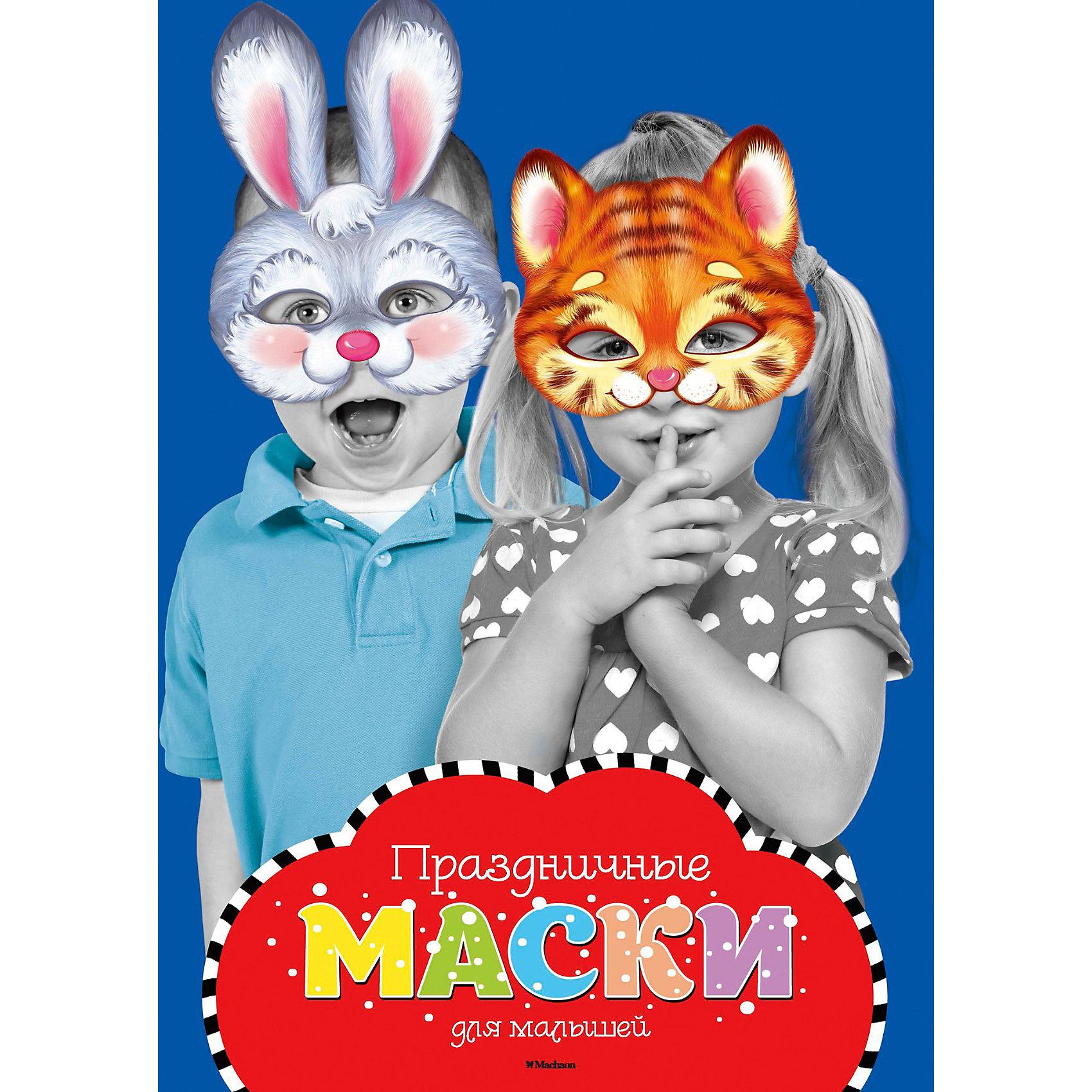 Книга с эскизами Праздничные маски для малышейПраздничные маски для малышей, Махаон  - это красочное издание поможет Вам изготовить чудесную маску для детского праздника. В книге представлены маски забавных зверюшек: зайчика, кошечки и собачки. Изготовление маски не представляет больших трудностей: нужно лишь вырезать понравившуюся маску по контуру, сделать отверстия для глаз и креплений и вставить ленты или резиночки. Маски выполнены из плотного картона высокого качества.<br><br> Дополнительная информация:<br><br>- Художник: Т. Баринова.<br>- Серия: Новогодние маски.<br>- Переплет: мягкая обложка.<br>- Иллюстрации: цветные.<br>- Объем: 8 стр. (картон).<br>- Размер: 28,5 x 21 x 0,2 см.<br>- Вес: 88 гр.<br><br>Книгу Праздничные маски для малышей, Махаон можно купить в нашем интернет-магазине.<br><br>Ширина мм: 285<br>Глубина мм: 210<br>Высота мм: 3<br>Вес г: 94<br>Возраст от месяцев: 84<br>Возраст до месяцев: 120<br>Пол: Унисекс<br>Возраст: Детский<br>SKU: 3869023