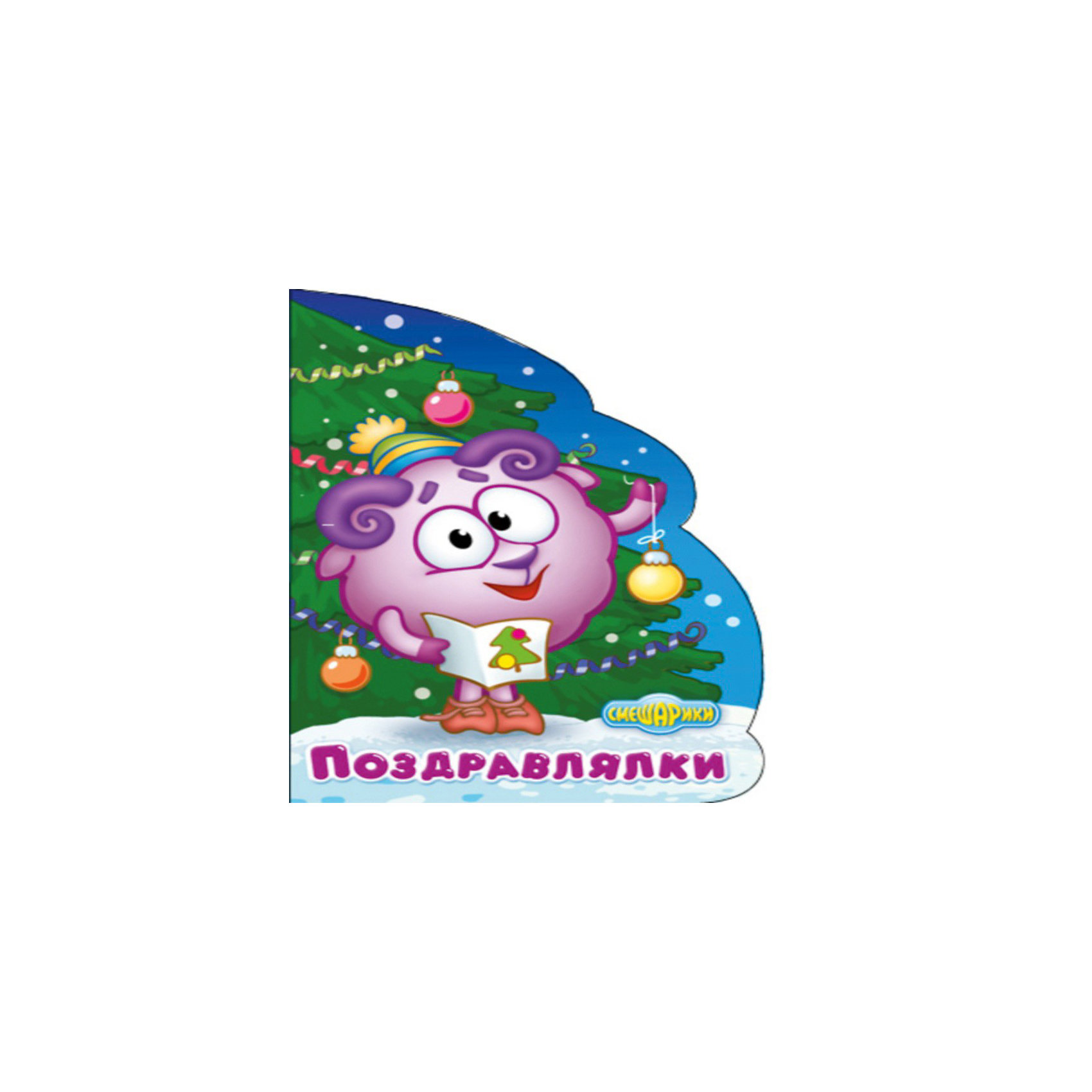 Поздравлялки, СмешарикиПоздравлялки, Смешарики – это поздравлялки для поклонников мультсериала Смешарики.<br>Яркая вырубка в форме елочки со стишками о Смешариках будет прекрасным подарком для ребенка на Новый год.<br><br>Дополнительная информация:<br><br>- Размер: 145х6х210 мм.<br><br>Поздравлялки, Смешарики можно купить в нашем интернет-магазине.<br><br>Ширина мм: 145<br>Глубина мм: 6<br>Высота мм: 210<br>Вес г: 103<br>Возраст от месяцев: 24<br>Возраст до месяцев: 60<br>Пол: Унисекс<br>Возраст: Детский<br>SKU: 3893029