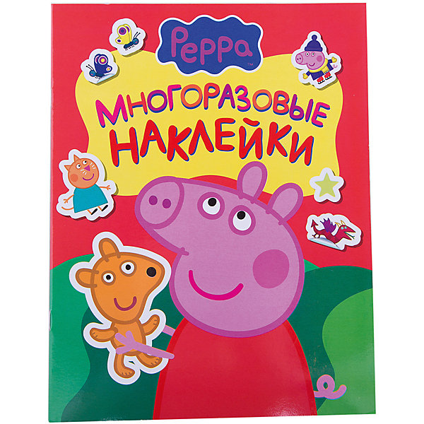 Многоразовые наклейки, Свинка ПеппаНаклейки и раскраски<br>Многоразовые наклейки, Свинка Пеппа  (Peppa Pig) собраны в красочной книге. Стикеры можно переклеивать сколько угодно раз и каждый раз придумывать новые и новые истории. Игры с наклейками прекрасно стимулируют мелкую моторику и цветовосприятие.<br><br>Дополнительная информация:<br><br>- Количество страниц: 8 стр.<br>- Формат: 212х275 мм.<br>- Яркие, цветные наклейки<br>- Тип переплета (обложка): мягкий<br><br>Многоразовые наклейки, Свинка Пеппа (Peppa Pig) можно купить в нашем магазине.<br><br>Ширина мм: 275<br>Глубина мм: 210<br>Высота мм: 1<br>Вес г: 80<br>Возраст от месяцев: 0<br>Возраст до месяцев: 60<br>Пол: Унисекс<br>Возраст: Детский<br>SKU: 3895261