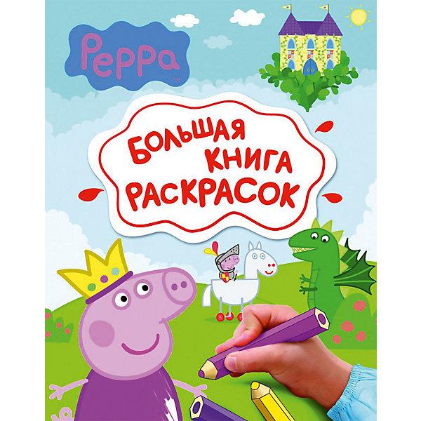 Большая книга раскрасок , Свинка ПеппаРаскраски по номерам<br>Большая книга раскрасок, Свинка Пеппа (Peppa Pig) содержит в себе как черно-белые рисунки, так и странички с цветными образцами. В книге собраны самые лучшие раскраски с изображениями героев популярного мультфильма про свинку Пеппу.  Раскрашивая рисунки, ребенок не только получит удовольствие, но и разовьет  фантазию, мышление, усидчивость и внимание.<br><br>Дополнительная информация:<br><br>- Количество страниц: 64 стр.<br>- Формат: 275х210х5 мм<br>- Иллюстрации: черно-белые, цветные<br>- Тип переплета (обложка): мягкий<br><br>Большую книгу раскрасок, Свинка Пеппа (Peppa Pig) можно купить в нашем магазине.<br><br>Ширина мм: 275<br>Глубина мм: 210<br>Высота мм: 5<br>Вес г: 210<br>Возраст от месяцев: 36<br>Возраст до месяцев: 72<br>Пол: Унисекс<br>Возраст: Детский<br>SKU: 3895262