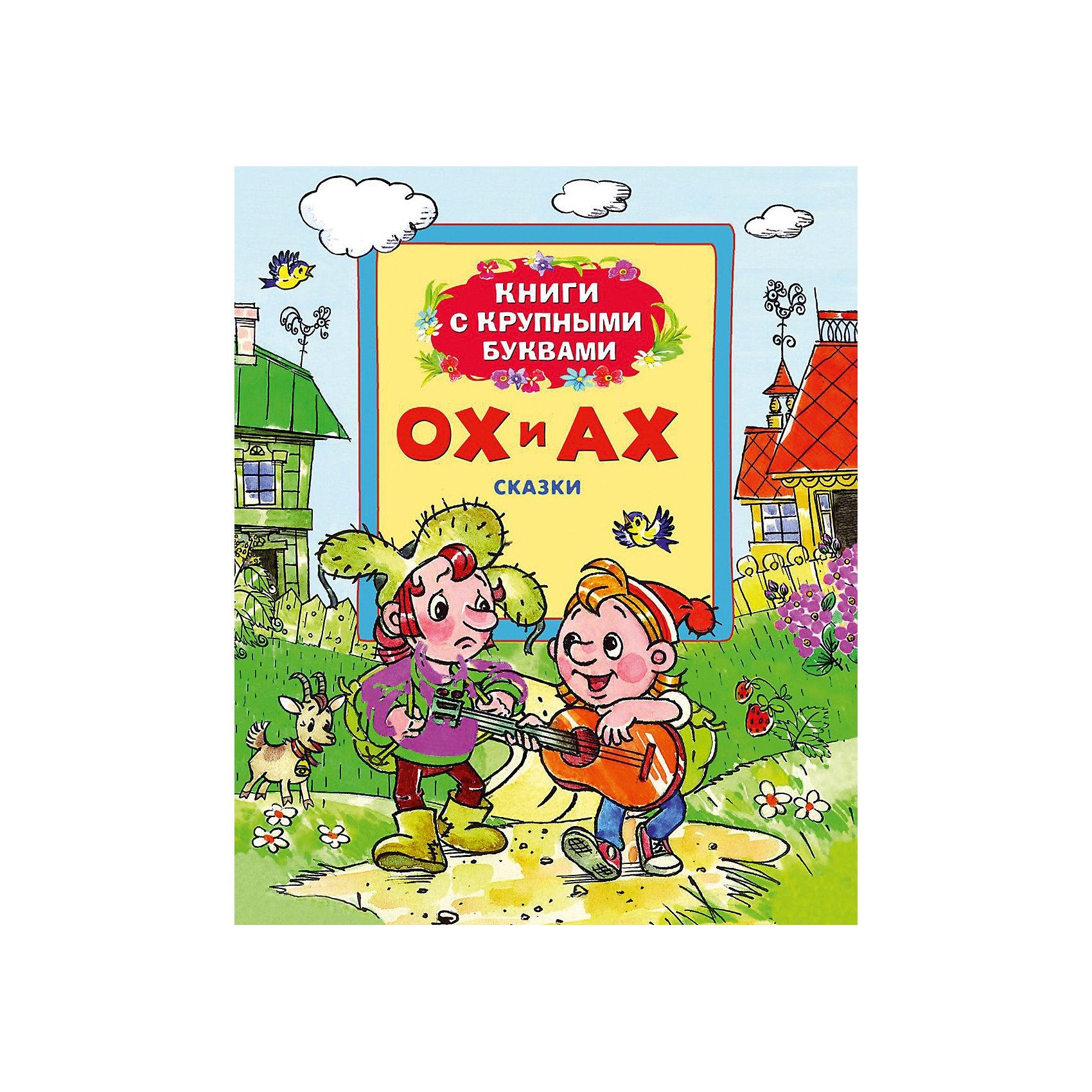 Книга с крупными буквами Ох и АхКниги по фильмам и мультфильмам<br>Ох и Ах (Книги с крупными буквами) -  в этот замечательный сборник вошли популярные сказки-мультфильмы, предназначенные для самостоятельного чтения детьми. Читая страницу за страницей, ребята познакомятся с сюжетом сказок и улучшат навыки чтения.&#13; Благодаря крупному, понятному шрифту, читать вашему ребенку будет легко и удобно.<br> <br>Дополнительная информация:<br><br>- Формат: 240х205 мм<br>- Количество страниц: 32 стр.<br>- Переплет: твердый.<br>- Автор: Л. Зубкова, В. Капнинский<br>- Иллюстратор: Т. Сазоновой, Ю. Прыткова, А. Никольской.<br>- Сказки: Ох и Ах!, Приключения на плоту<br>- Иллюстрации: цветные<br><br><br>Книгу Ох и Ах (Книги с крупными буквами) можно купить в нашем магазине.<br><br>Ширина мм: 240<br>Глубина мм: 205<br>Высота мм: 8<br>Вес г: 295<br>Возраст от месяцев: 36<br>Возраст до месяцев: 84<br>Пол: Унисекс<br>Возраст: Детский<br>SKU: 3895267