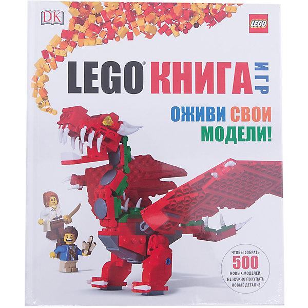 Книга игр, LEGOКниги LEGO<br>LEGO Книга игр, Эксмо - глоток свежего воздуха для фанатов LEGO! Чтобы собрать 500 новых моделей ЛЕГО, не обязательно покупать новые наборы! Эта книга - настоящий кладезь идей! На ее страницах вас ждут зачарованные леса и замки с привидениями, африканское сафари и марсианская база, удивительные буквозвери и даже межгалактическая социальная сеть. Главное, помните - сколько бы деталей ни было в вашей коллекции, вас не ограничивает ничего, кроме воображения! В книге с прекрасными, подробными фотографиями собрано огромное количество идей, воспользовавшись которыми, можно построить что угодно, начиная от фантастических миров до зоопарка с различными животными!<br><br>Дополнительная информация:<br><br>- Количество страниц: 200;<br>- Книга с замечательными иллюстрациями и множеством шуток;<br>- Детали, используемые в постройках, самые простые и распространённые;<br>- Даны советы чем заменить ту или иную деталь, если её нет в наличии;<br>- Прекрасные фотографии;<br>- Размер: 27,7 х 23,5 х 1,7 см;<br>- Вес: 1 кг<br><br>LEGO (ЛЕГО) Книгу игр, Эксмо можно купить в нашем интернет-магазине.<br><br>Ширина мм: 277<br>Глубина мм: 235<br>Высота мм: 17<br>Вес г: 1050<br>Возраст от месяцев: 84<br>Возраст до месяцев: 108<br>Пол: Мужской<br>Возраст: Детский<br>SKU: 3908847