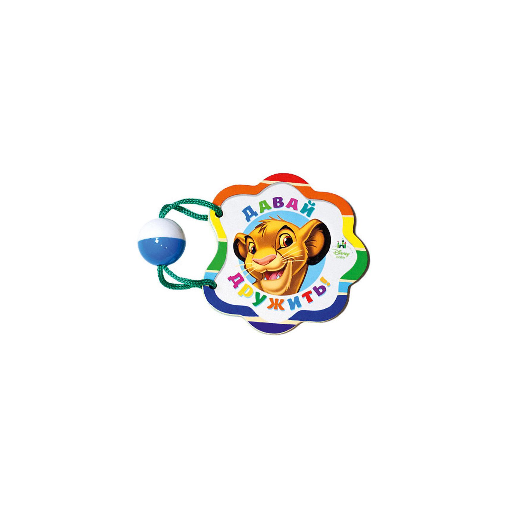Книжка-погремушка Давай дружить!, Король ЛевВ красивой яркой книжке с погремушкой самых маленьких детишек ждет встреча с любимыми героями диснеевского мультика Король Лев. Это прекрасный подарок для каждого малыша! <br><br>Дополнительная информация:<br><br>- Страниц: 8<br>- Материал: картон<br>- Формат: 120х120 мм<br>- Вырубка на шнурке с погремушкой.<br>- Вес: 80 г<br><br>Книжку-погремушку Давай дружить!, Король Лев можно купить в нашем магазине.<br><br>Ширина мм: 140<br>Глубина мм: 35<br>Высота мм: 120<br>Вес г: 80<br>Возраст от месяцев: 0<br>Возраст до месяцев: 12<br>Пол: Унисекс<br>Возраст: Детский<br>SKU: 3910665