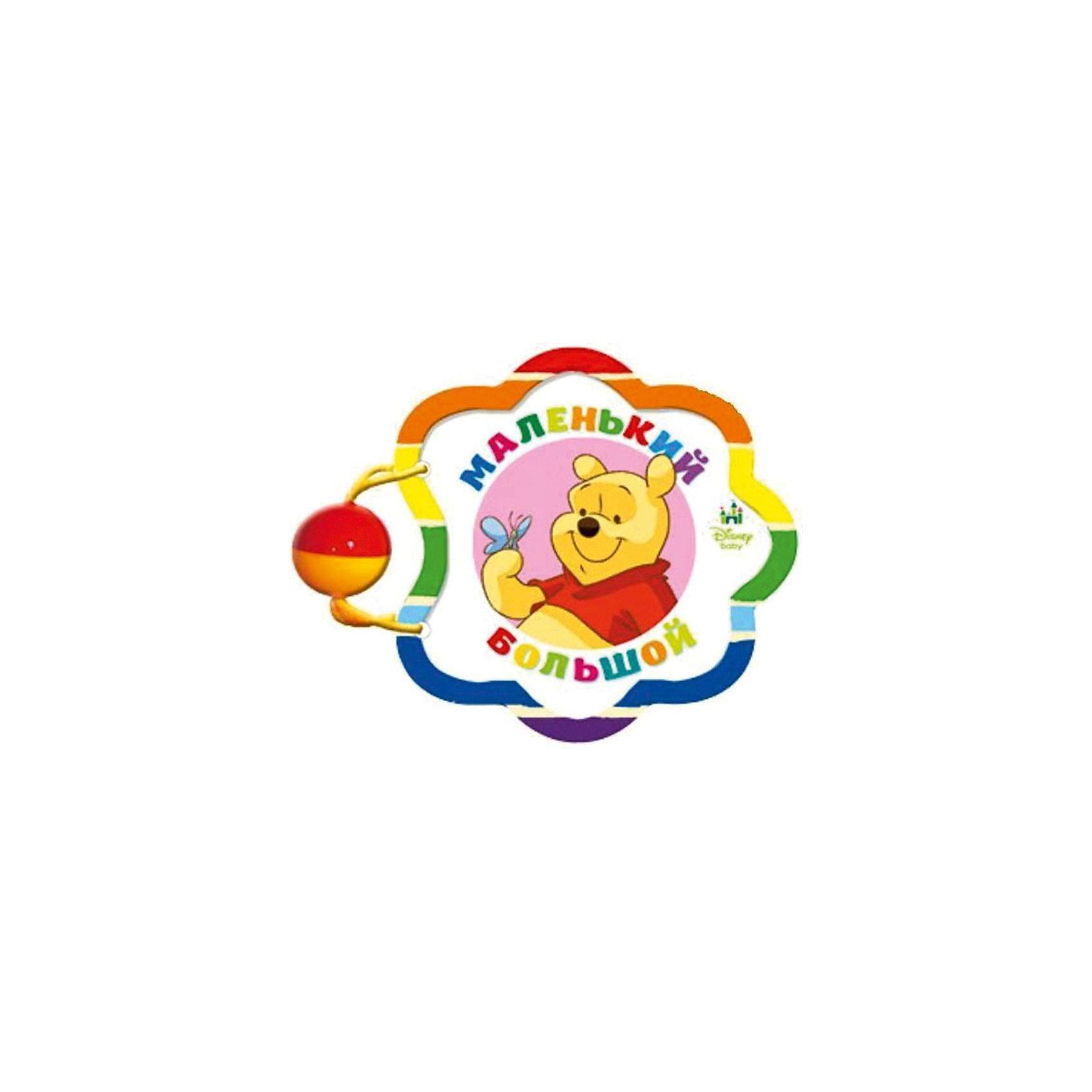 Книжка-погремушка Маленький-большой, Винни ПухВ красивой яркой книжке с погремушкой самых маленьких детишек ждет встреча с любимыми героями диснеевского мультика Винни Пух. Это прекрасный подарок для каждого малыша! <br>Книга подскажет малышу как отличить большое от маленького, тихое от шумного и другие противоположности.<br><br>Дополнительная информация:<br><br>- Страниц: 10<br>- Материал: картон<br>- Формат: 120х120 мм<br>- Вырубка на шнурке с погремушкой.<br>- Вес: 80 г<br><br>Книжку-погремушку  Маленький-большой, Винни Пух можно купить в нашем магазине.<br><br>Ширина мм: 140<br>Глубина мм: 35<br>Высота мм: 120<br>Вес г: 80<br>Возраст от месяцев: 0<br>Возраст до месяцев: 12<br>Пол: Унисекс<br>Возраст: Детский<br>SKU: 3910667