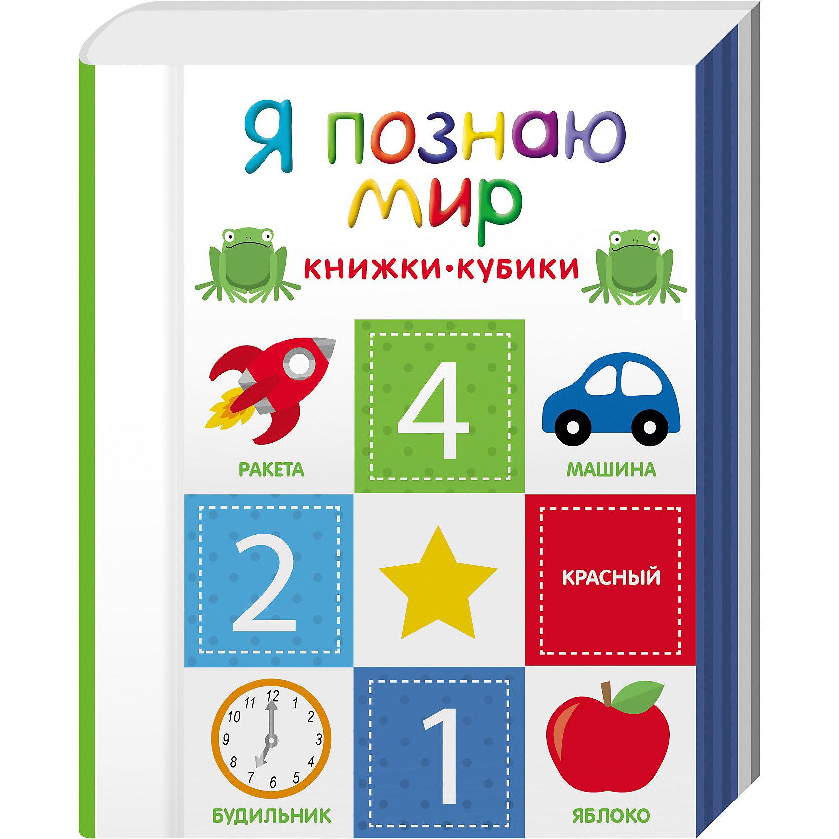 Книжки-кубики