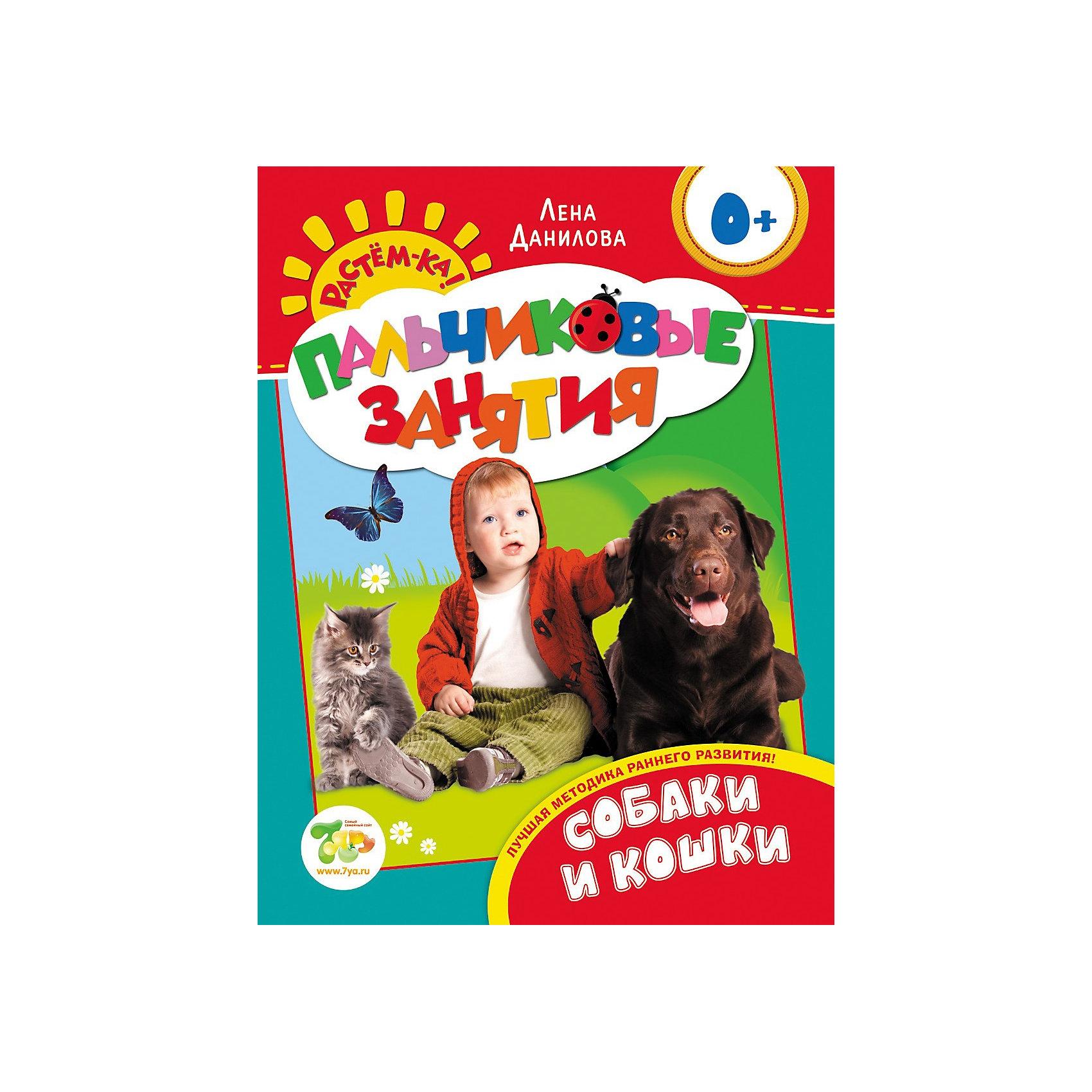 Пальчиковые занятия Растем-ка! Собаки и кошки (0+)Книга Пальчиковые занятия Собаки и кошки (0+), - красочное пособие с уникальной и эффективной методикой раннего развития. Занятия проводятся в легкой веселой форме, понятной и интересной малышу. Через игру с пальчиками, через простые подражательные движения ребенок быстро вовлекается в развивающую игру. Система построена таким образом, что с книгами можно работать в произвольном порядке, а занятия могут проводить даже совершенно неподготовленные родители. Игровой макет книг разработан с учетом психологических и физиологических особенностей детей. Регулярные занятия по данному пособию будут способствовать всестороннему гармоничному развитию малыша.<br><br>Дополнительная информация:<br><br>- Автор: Е. А. Данилова.<br>- Серия: Растем-ка!<br>- Переплет: мягкая обложка.<br>- Иллюстрации: цветные.<br>- Объем: 16 стр.<br>- Формат: 25,5 x 19,5 см.<br>- Вес: 90 гр.<br><br>Книгу Пальчиковые занятия Собаки и кошки (0+), серия Растем-ка! можно купить в нашем интернет-магазине.<br><br>Ширина мм: 255<br>Глубина мм: 195<br>Высота мм: 2<br>Вес г: 90<br>Возраст от месяцев: 12<br>Возраст до месяцев: 36<br>Пол: Унисекс<br>Возраст: Детский<br>SKU: 3915796
