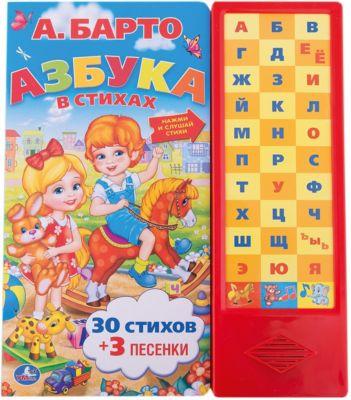 Умка Книга с 33 кнопками Азбука , А.Л. Барто