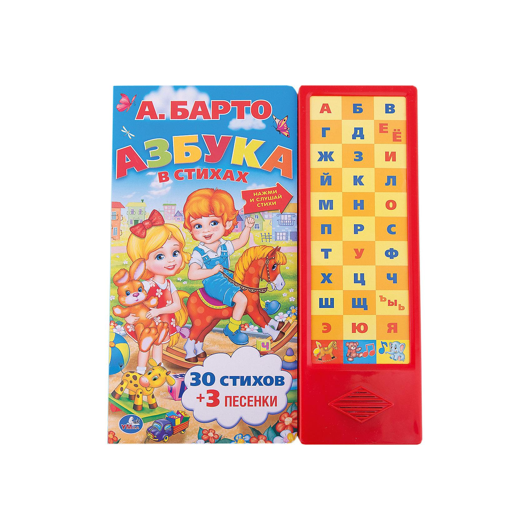 Книга с 33 кнопками Азбука, А.Л. БартоАзбука от издательства Умка прекрасная возможность учить буквы с удовольствием! Замечательные стихи Агнии Барто, ставшие классикой детской литературы, можно теперь не только читать, но и слушать! Ребенок с удовольствием будет перелистывать плотные страницы, наполненные красочными иллюстрациями. А если малыш устал от изучения букв, можно послушать замечательные песенки, а может даже и потанцевать. Учитесь и веселитесь вместе с Азбукой Умка!<br><br>Дополнительное описание:<br><br>- Количество страниц: 16;<br>- Плотные, яркие, картонные страницы;<br>- Прекрасные стихи классика детской литературы Агнии Барто;<br>- 33 звуковые кнопки;<br>- 30 замечательных стихотворений + 3 песенки;<br>- Для работы требуются 3ААА (3 мизинчиковые батарейки);<br>- Размер: 25,3 х 29,6 см;<br>- Вес: 690 г<br><br>Агния Барто Азбука (33 звуковые кнопки), Умка можно купить в нашем интернет-магазине.<br><br>Ширина мм: 250<br>Глубина мм: 300<br>Высота мм: 20<br>Вес г: 690<br>Возраст от месяцев: 12<br>Возраст до месяцев: 84<br>Пол: Унисекс<br>Возраст: Детский<br>SKU: 3915815