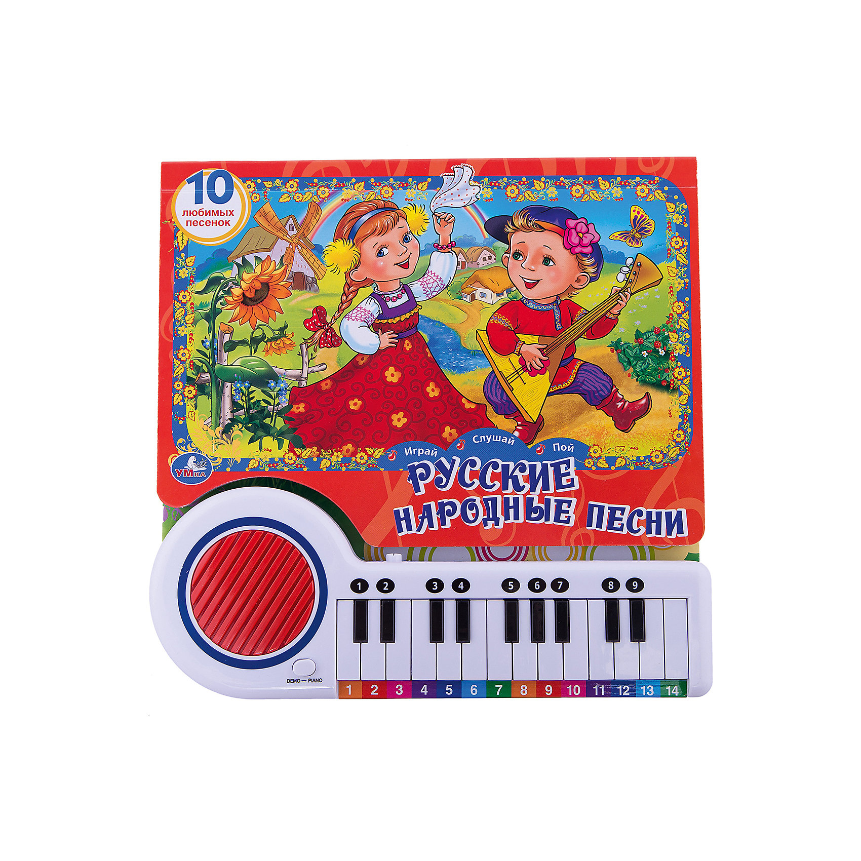 Книга-пианино с 23 кнопками Русские народные песниМузыкальные книги<br>Музыкальные книжки - прекрасная возможность послушать замечательные песенки. Книга Русские народные песни (книга-пианино с 23 клавишами и песенками) от издательства Умка подарит малышу множество возможностей и станет любимицей на долгое время. Сначала кроха просто будет листать плотные картонные страницы и рассматривать яркие иллюстрации, затем попробует включать песенки, а затем, возможно, будет подбирать мелодии по нотам, как настоящий музыкант! Русские народные песенки и потешки звонкие и всегда поднимут настроение. Играй! Слушай! Пой!<br><br>Список песен: <br>1. Два весёлых гуся <br>2. Каравай <br>3. Калинка <br>4. Серенький козлик <br>5. Ладушки <br>6. Барыня <br>7. Валенки <br>8. Как у наших у ворот <br>9. Во саду ли, в огороде <br>10. Во поле берёза стояла<br><br>Дополнительное описание:<br><br>- Количество страниц: 20;<br>- Плотные, яркие, картонные страницы;<br>- Пианино - 23 клавиши - можно сочинять собственные мелодии;<br>- Множество прекрасных песенок и потешек;<br>- Режим: Караоке+;<br>- Для работы требуются:  2АА (2 пальчиковые батарейки);<br>- Размер: 26 х 26 см;<br>- Вес: 760 г<br><br>Книгу Русские народные песни (книга-пианино с 23 клавишами и песенками), Умка, можно купить в нашем интернет-магазине.<br><br>Ширина мм: 260<br>Глубина мм: 260<br>Высота мм: 30<br>Вес г: 760<br>Возраст от месяцев: 12<br>Возраст до месяцев: 84<br>Пол: Унисекс<br>Возраст: Детский<br>SKU: 3915817