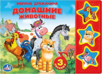 Умка Домашние Животные, М. Дружинина