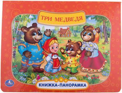 Умка Книга-панорамка Три медведя , Союзмультфильм