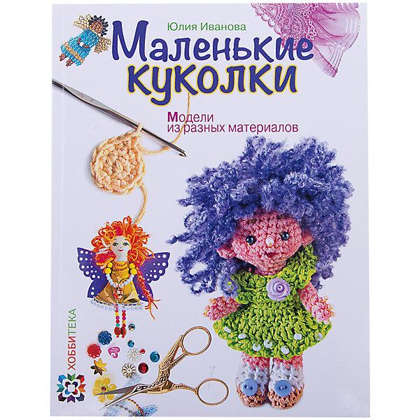 Маленькие куколки. Модели из разных материаловШитьё<br>Замечательная книга для тех, кто любит и умеет мастерить. Маленькая куколка может стать и игрушкой ребёнку, и приятным сувениром взрослому. Автор книги - известный мастер Юлия Иванова - даёт представление о кукле как одном из явлений культуры, помогает разобраться в том, как правильно рассчитать пропорции лица и тела куклы, знакомит с разными техниками ее изготовления. Рассматривается изготовление двух традиционных русских народных кукол - кувадки и закрутки. Такие самобытные куклы мастерили из лоскутков крестьянки для своих детей. Также приводится 11 подробно иллюстрированных мастер-классов по созданию авторских кукол из различных материалов: лоскутков ткани, кожи, пластика, пряжи, полимерной глины, фетра, войлока, а также куколок в стиле Доти. Размеры куколок позволяют использовать остатки различных материалов (кружев, ленточек, бусинок и бисера и т. д), которых всегда много в шкатулке у тех, кто любит всё делать своими руками. Автор показывает, как, меняя наряды, причёски, оформление лица, можно по одной модели создавать совершенно разных кукол. Книжка призвана пробудить фантазию, научить варьировать фасоны и материалы, что, несомненно, пригодится в жизни даже самым маленьким рукодельницам.<br>Издание прекрасно оформлено: мелованная бумага, яркие цветные иллюстрации.<br><br>Дополнительная информация:<br>- автор: Юлия Иванова;<br>- обложка: мягкая;<br>- бумага: мелованная;<br>- количество страниц: 64;<br>- иллюстрации: цветные;<br>- размеры: 195х4х255 мм<br><br>Книгу Маленькие куколки. Модели из разных материалов можно купить в нашем магазине.<br>Ширина мм: 195; Глубина мм: 4; Высота мм: 255; Вес г: 235; Возраст от месяцев: 108; Возраст до месяцев: 2147483647; Пол: Женский; Возраст: Детский; SKU: 3918365;