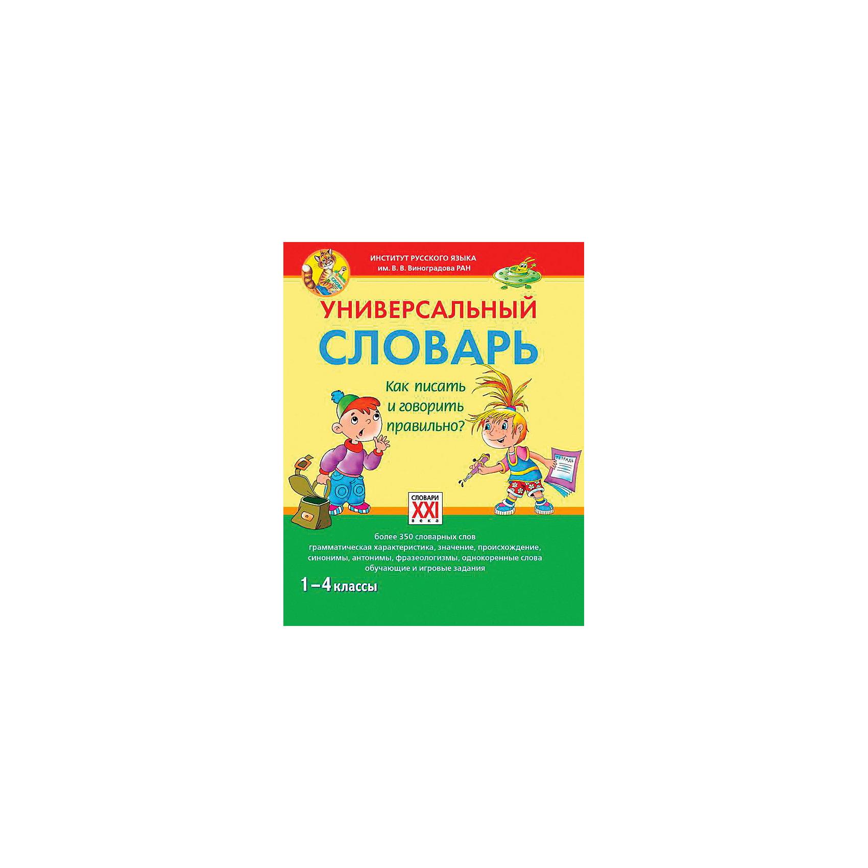 Универсальный словарь. Как писать и говорить правильно? 1-4 классы