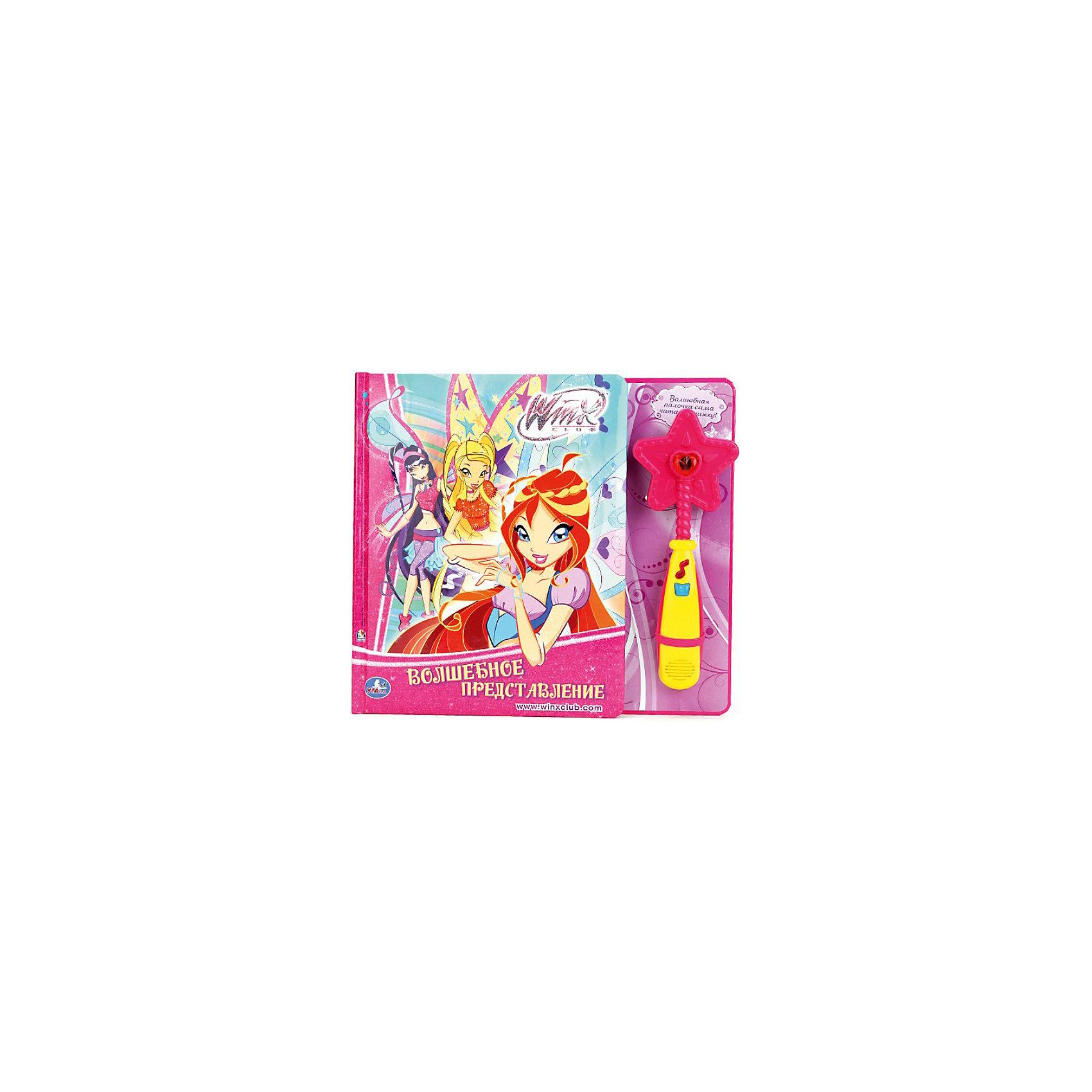 Книга с волшебной палочкой Волшебное представление, Winx ClubВсе дети мечтают, чтобы чудеса происходили по взмаху волшебной палочки! Теперь Вы можете исполнить мечту своей крошки! Подарите ей чудесную книгу «Винкс. Волшебное представление», в комплекте с которой малышка найдет волшебную палочку, которая не только сверкает, но и рассказывает замечательные истории. Прикасаясь волшебной палочкой к страничкам Ваша маленькая принцесса сможет услышать фразы любимых персонажей, музыкальные советы, а также веселые песенки! Эта красочная книжка станет прекрасным подарком для маленьких принцесс. Читай истории, рассматривай картинки и пусть чудеса творятся по одному взмаху волшебной палочки!<br><br>Дополнительная информация:<br><br>- В комплекте: волшебная палочка, книга;<br>- Количество страниц: 16;<br>- Песенки и фразы из любимого мультфильма;<br>- Замечательные истории про фей Винкс (Winx);<br>- Плотные, красочные страницы;<br>- Прекрасный подарок любительнице мультфильмов про фей Винкс (Winx);<br>- Размер: 27 х 25 х 2 см;<br>- Вес: 620 г<br><br>Книгу с волшебной палочкой Винкс. Волшебное представление, Умка можно купить в нашем интернет-магазине.<br><br>Ширина мм: 270<br>Глубина мм: 250<br>Высота мм: 20<br>Вес г: 620<br>Возраст от месяцев: 12<br>Возраст до месяцев: 84<br>Пол: Женский<br>Возраст: Детский<br>SKU: 3920314