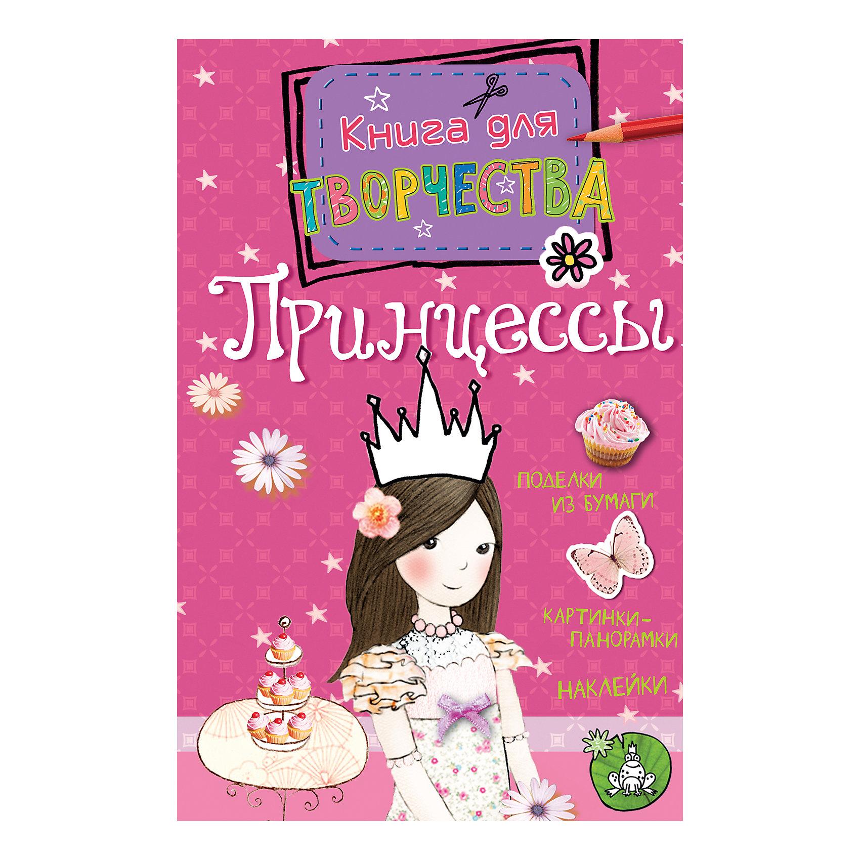 Книга для творчества с наклейками и заданиями ПринцессыПринцессы, Махаон - замечательная книга для детского творчества, которая станет отличным подарком маленькой принцессе. В ней она найдет всё, что нужно для творческого развития: раскраски, игры, головоломки, наклейки и многое другое. Разнообразные и увлекательные задания из этой красочной книги отлично развивают мышление, воображение и мелкую моторику, учат самостоятельной работе.<br><br>Дополнительная информация:<br><br>- Автор: Пиннингтон Андреа.<br>- Серия: Книга для творчества.<br>- Переплет: мягкая обложка.<br>- Иллюстрации: цветные.<br>- Объем: 96 стр.<br>- Размер: 21 x 13,6 см.<br>- Вес: 180 гр.<br><br>Книгу  для творчества А. Пиннингтон Принцессы, Махаон можно купить в нашем интернет-магазине.<br><br>Ширина мм: 210<br>Глубина мм: 136<br>Высота мм: 8<br>Вес г: 118<br>Возраст от месяцев: 84<br>Возраст до месяцев: 120<br>Пол: Женский<br>Возраст: Детский<br>SKU: 3922122