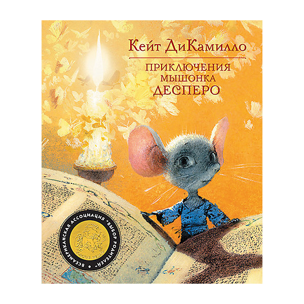 Приключения мышонка Десперо, Кейт ДиКамиллоСказки<br>Приключения мышонка Десперо, Махаон - увлекательная книга Кейт Ди Камило станет замечательным пополнением Вашей детской домашней библиотеки. В мышином семействе, обитающем в старинном королевском замке, родился мышонок по имени Десперо. В отличие от своих сородичей он обладал храбрым и благородным сердцем, а еще любил читать и слушать музыку. Однажды он увидел принцессу Горошинку и влюбился  в нее. А когда коварные крысы хитростью заманили принцессу в мрачное подземелье, Десперо, словно рыцарь в сияющих доспехах, спас ее от верной гибели. Красочные, оригинальные иллюстрации и великолепный перевод сделали эту книгу незабываемой для маленьких читателей.<br><br>Дополнительная информация:<br><br>- Автор: Кейт Ди Камило.<br>- Серия: ДиКамилло. <br>- Переплет: твердая обложка. <br>- Иллюстрации: цветные.<br>- Объем: 208 стр.<br>- Размер: 19,5 x 23,5 см.<br>- Вес: 0,65 кг.<br><br>Книгу Приключения мышонка Десперо, Махаон, можно купить в нашем интернет-магазине.<br><br>Ширина мм: 235<br>Глубина мм: 195<br>Высота мм: 12<br>Вес г: 650<br>Возраст от месяцев: 84<br>Возраст до месяцев: 120<br>Пол: Унисекс<br>Возраст: Детский<br>SKU: 3922123