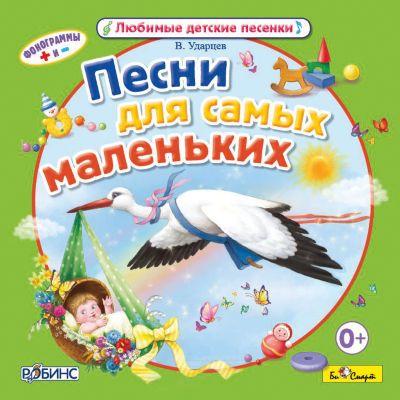 "Ѕи —март ѕесни дл¤ самых маленьких ¬. ""дарцев, CD-диск"