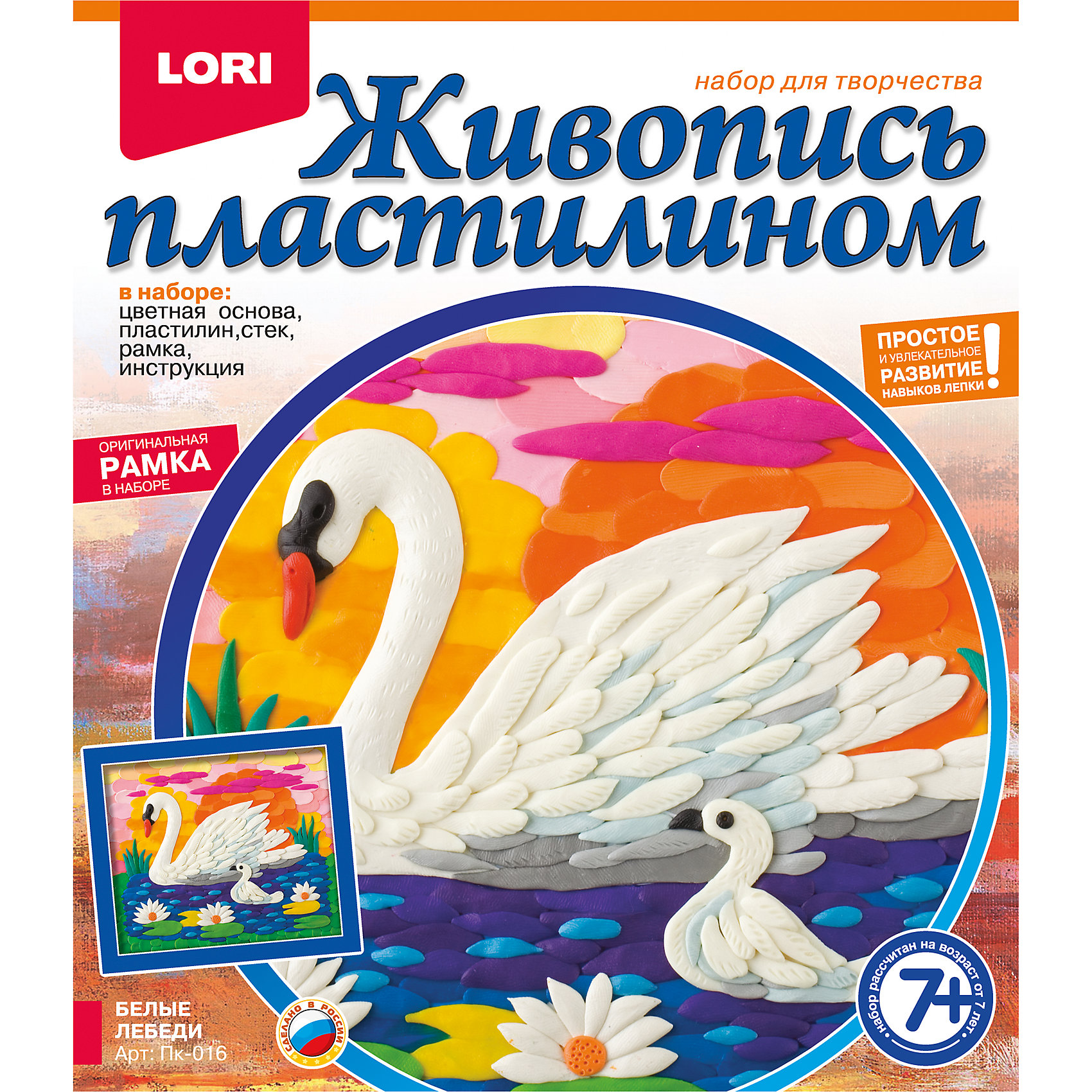 Живопись пластилином Белые лебеди, LORIЛепка<br>Живопись пластилином Белые лебеди, Lori - увлекательный набор для детского творчества, который поможет Вашему ребенку развить свои творческие способности. С помощью цветной основы и пластилина разных цветов он сможет создать красочную картинку с изображением чудесного белого лебедя и маленького лебеденка. Процесс создания картинки не сложен, но увлекателен - пластилин нужно скатывать в шарики и наносить мазками на основу-шаблон. Картинка украсит комнату ребенка или станет подарком, сделанным собственными руками для его друзей и родственников. Набор способствует развитию творческих способностей, образного мышления, воображения, мелкой моторики  рук и усидчивости.<br><br>Дополнительная информация:<br><br>- В комплекте: цветная основа, пластилин, стек, рамка, инструкция. <br>- Материал: пластилин.<br>- Размер картинки: 18 x 21 см.<br>- Размер упаковки: 20 x 23 x 4 см.<br>- Вес: 0,2 кг.<br><br>Живопись пластилином Белые лебеди, Lori можно купить в нашем интернет-магазине.<br><br>Ширина мм: 200<br>Глубина мм: 230<br>Высота мм: 40<br>Вес г: 238<br>Возраст от месяцев: 84<br>Возраст до месяцев: 156<br>Пол: Унисекс<br>Возраст: Детский<br>SKU: 3970832