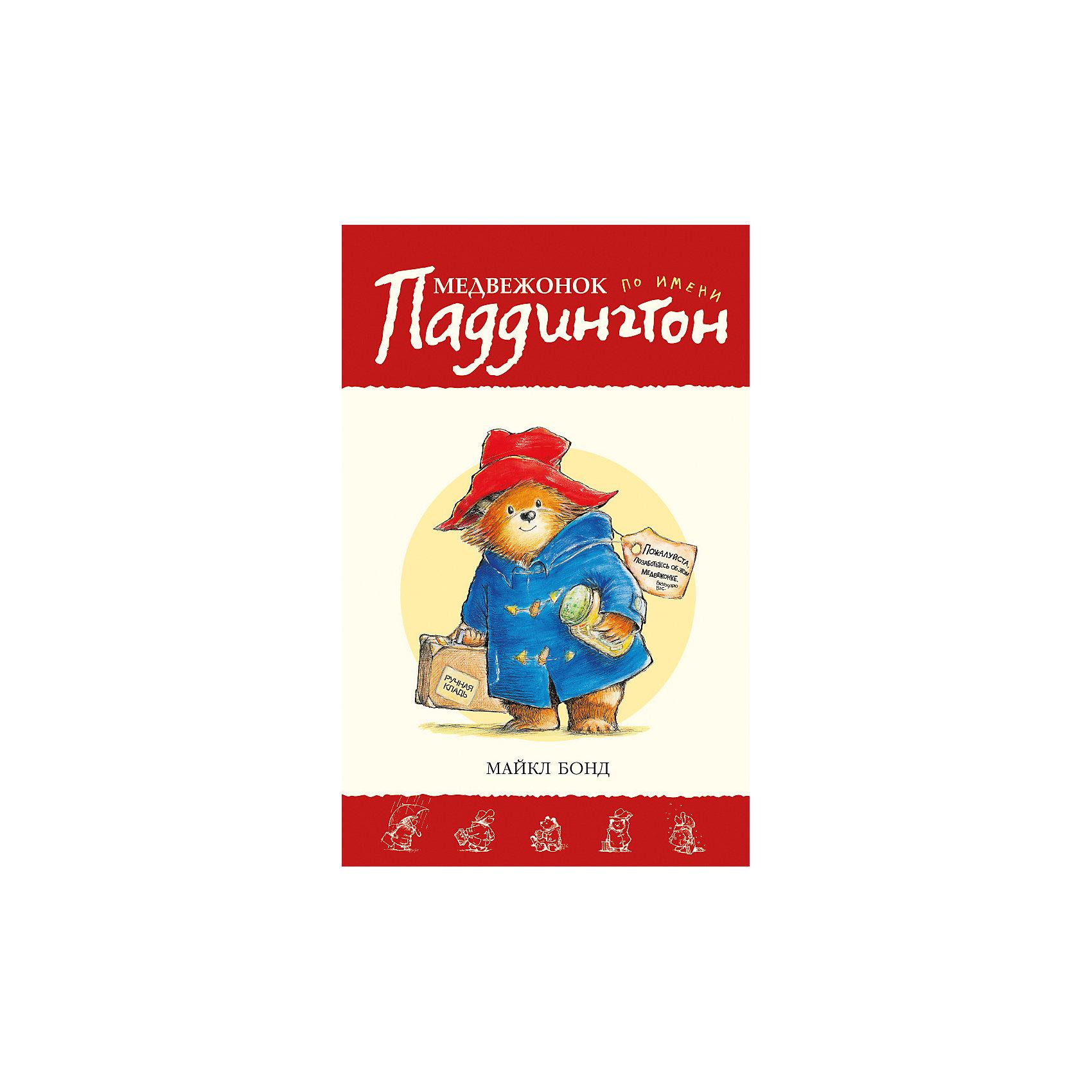 Медвежонок по имени Паддингтон, Майкл БондМедвежонок по имени Паддингтон, Махаон – эта книга о доверчивом и милом медвежонке, классика английской детской литературы.<br>Был канун Рождества 1956 года. Не очень известный писатель по имени Майкл Бонд в большом лондонском магазине наткнулся на никому не нужного игрушечного медвежонка. Бонд купил мишку и назвал Паддингтоном — в честь близлежащего вокзала. А потом появилось несколько рассказов о приключениях забавного медведя, прибывшего из Дремучего Перу прямиком на Паддингтонский вокзал. Так возник новый литературный символ Англии — книги о нём переведены на сорок языков, ему стоит памятник на том самом вокзале, а туристы бойко раскупают игрушечных медвежат в синих пальтишках. Приключения Паддингтона продолжаются уже более пятидесяти лет — такой уж это медведь! Где он, там никогда не бывает скучно. Для младшего школьного возраста.<br><br>Дополнительная информация:<br><br>- Автор: Бонд Майкл<br>- Художник: Фортнум П.<br>- Переводчик: Глебовская Александра<br>- Серия: Приключения медвежонка Паддингтона<br>- Тип обложки: твердая<br>- Иллюстрации: черно-белые<br>- Страниц: 192 <br>- Размер: 206x133x14 мм.<br>- Вес: 232 г.<br><br>Книгу «Медвежонок по имени Паддингтон», Махаон можно купить в нашем интернет-магазине.<br><br>Ширина мм: 200<br>Глубина мм: 126<br>Высота мм: 15<br>Вес г: 234<br>Возраст от месяцев: 84<br>Возраст до месяцев: 120<br>Пол: Унисекс<br>Возраст: Детский<br>SKU: 3972092