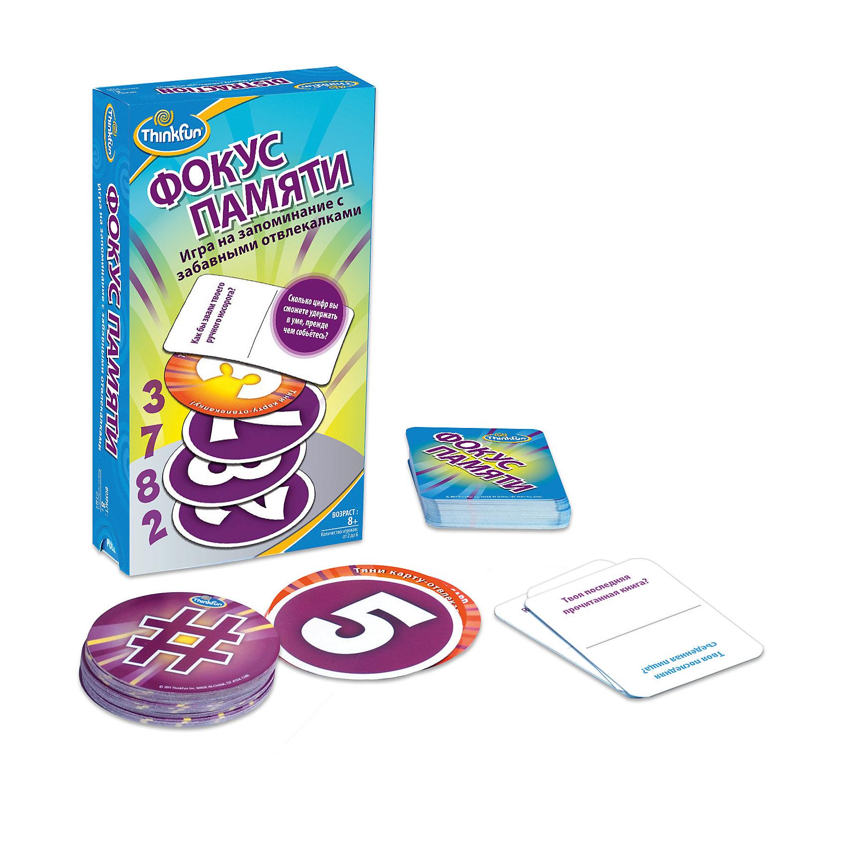 Игра Фокус памяти, ThinkFunНастольные игры для всей семьи<br>Эта увлекательная  игра обязательно понравится вашему ребенку и разнообразит его досуг.  Ее можно брать с собой куда угодно и весело играть вместе с друзьями. Суть игры - в запоминании последовательности цифр, которую нужно потом повторить. Сложность заключается в том, что в процессе воспроизведения, необходимо отвечать на отвлекающие вопросы, которые выпадают на специальных карточках. После ответа на вопрос, следует продолжить воспроизведение чисел. Игра прекрасно развивает внимание, мышление, память, в нее можно играть, как одному, так и с компанией. <br><br>Дополнительная информация:<br><br>- Комплектация: 54 карточки с цифрами, 50 карточек с вопросами, инструкция.<br>- Материал: картон.<br>- Размер упаковки: 20 х 11 х 4 см. <br><br>Игру Фокус памяти, ThinkFun можно купить в нашем магазине.<br><br>Ширина мм: 110<br>Глубина мм: 200<br>Высота мм: 40<br>Вес г: 302<br>Возраст от месяцев: 96<br>Возраст до месяцев: 2147483647<br>Пол: Унисекс<br>Возраст: Детский<br>SKU: 3972648